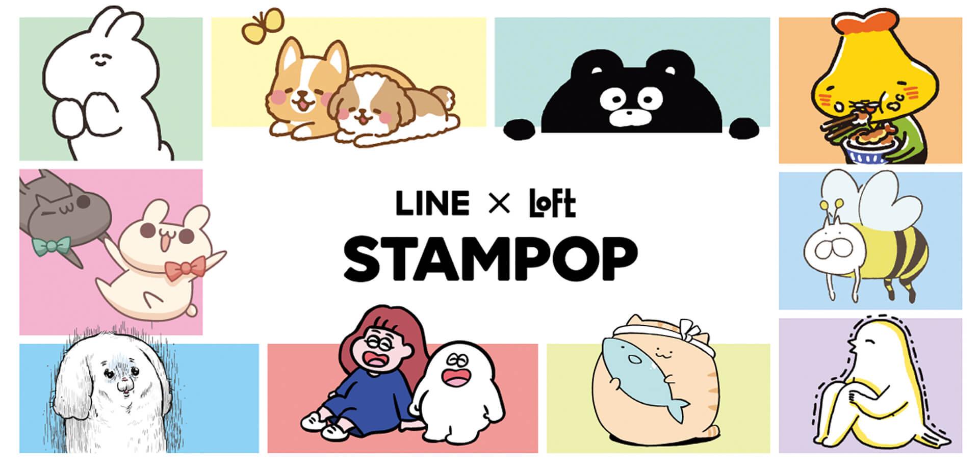 渋谷ロフト「STAMPOP LINE×LOFT EVENT」