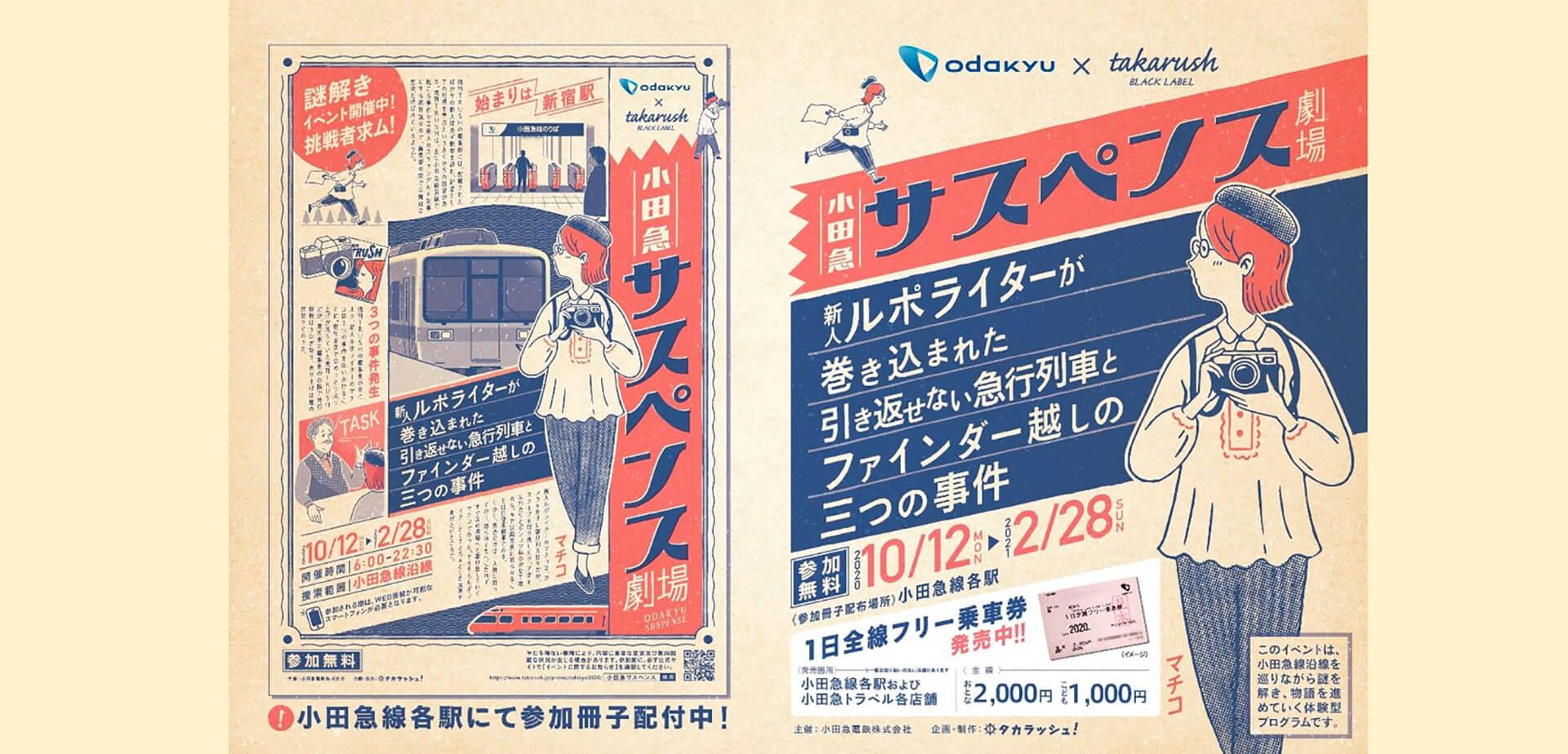 小田急サスペンス劇場~新人ルポライターが巻き込まれた引き返せない急行列車とファインダー越しの三つの事件~