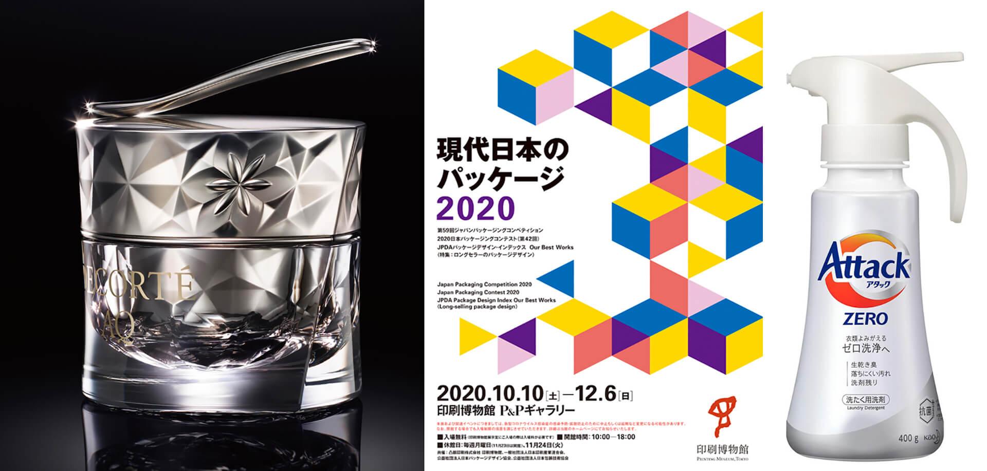 「現代日本のパッケージ2020」展
