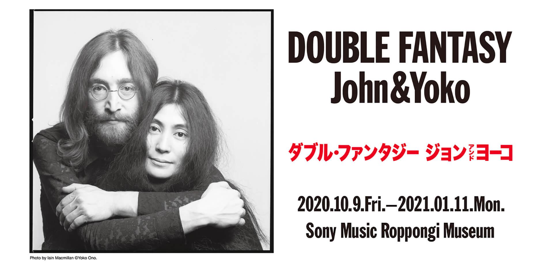 『DOUBLE FANTASY - John & Yoko』東京展