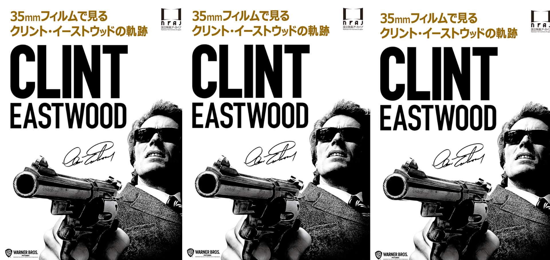 35mmフィルムで見るクリント・イーストウッドの軌跡