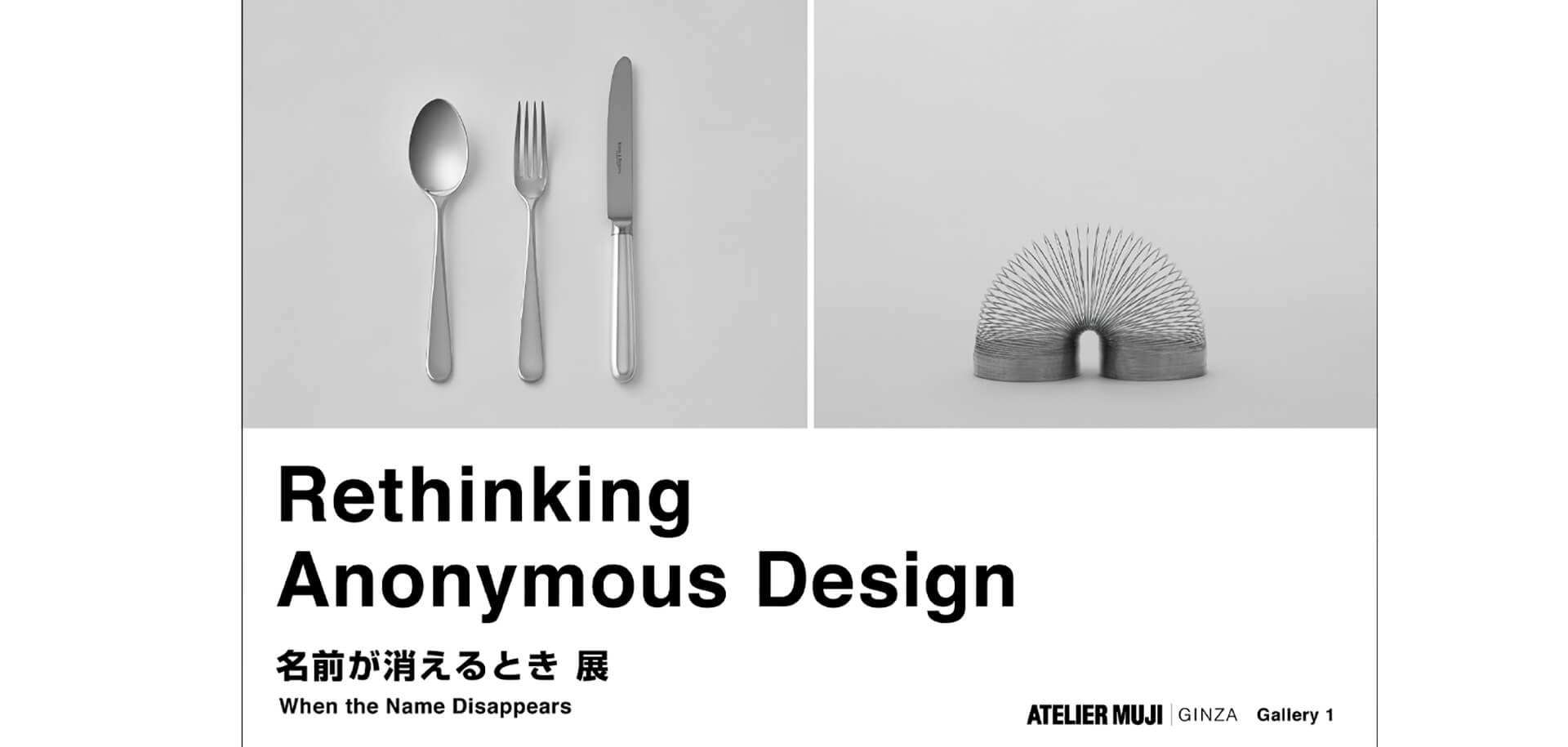 Rethinking Anonymous Design - 名前が消えるとき