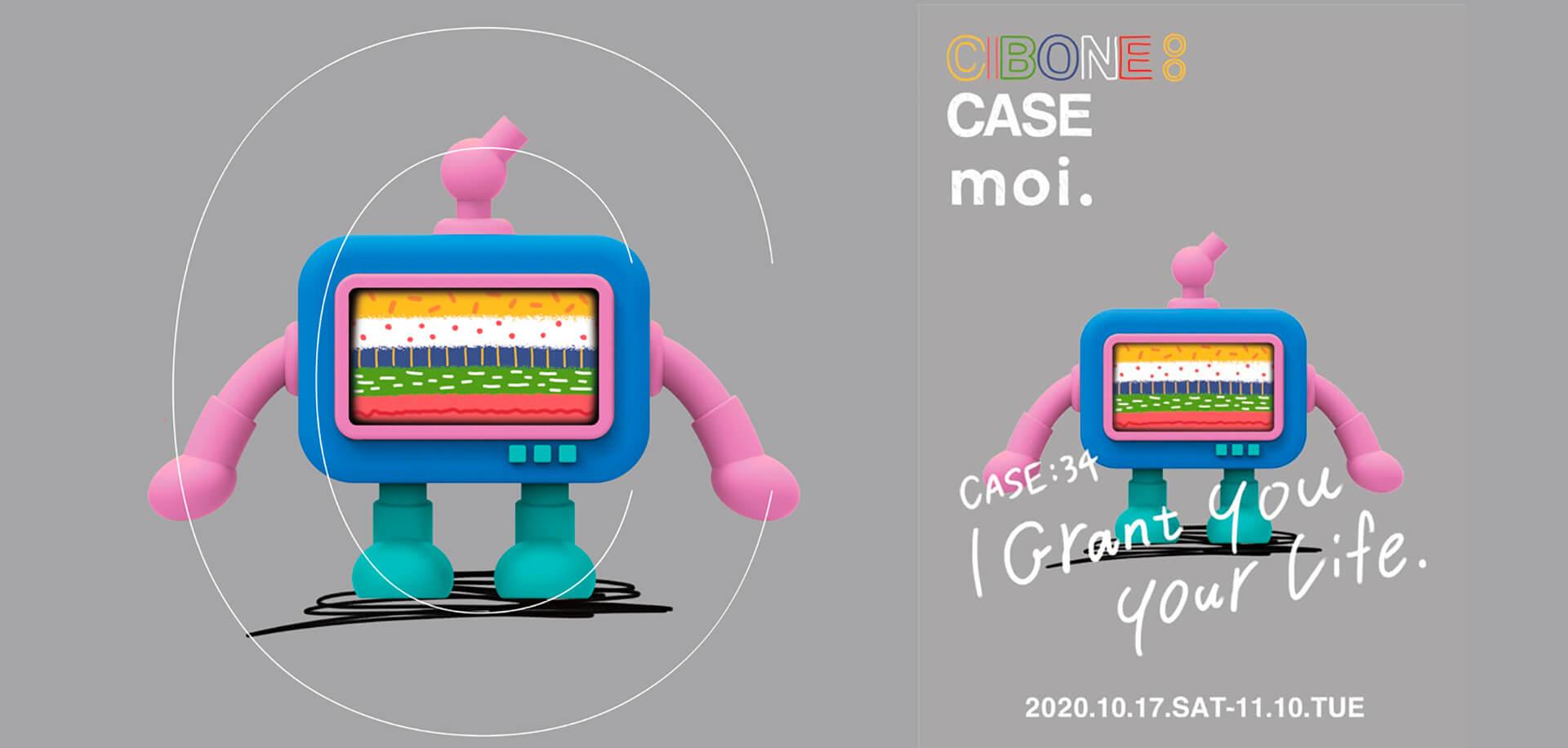 アニメクリエイター「moi.」の作品展
