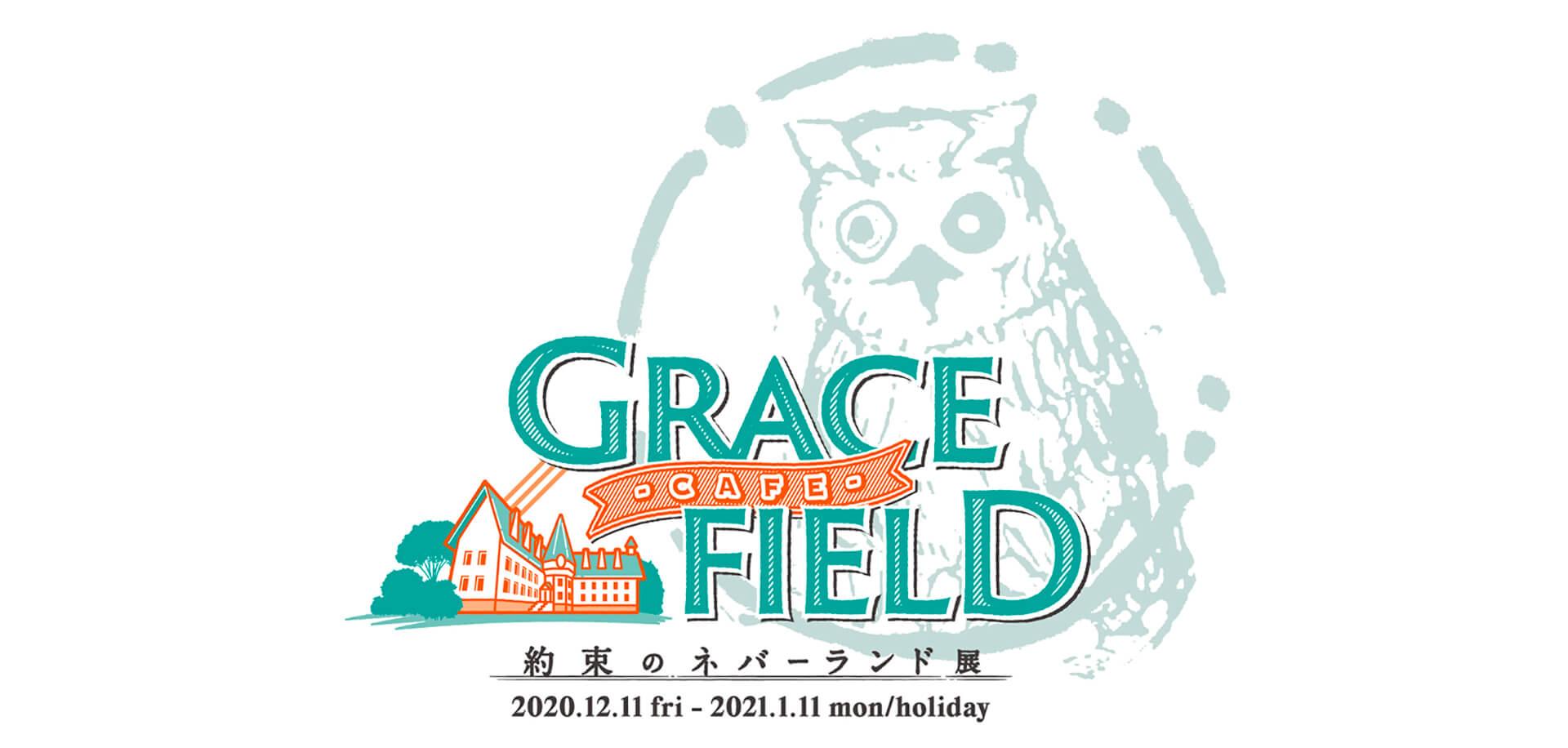 コラボレーションカフェ「CAFE GRACE FIELD」