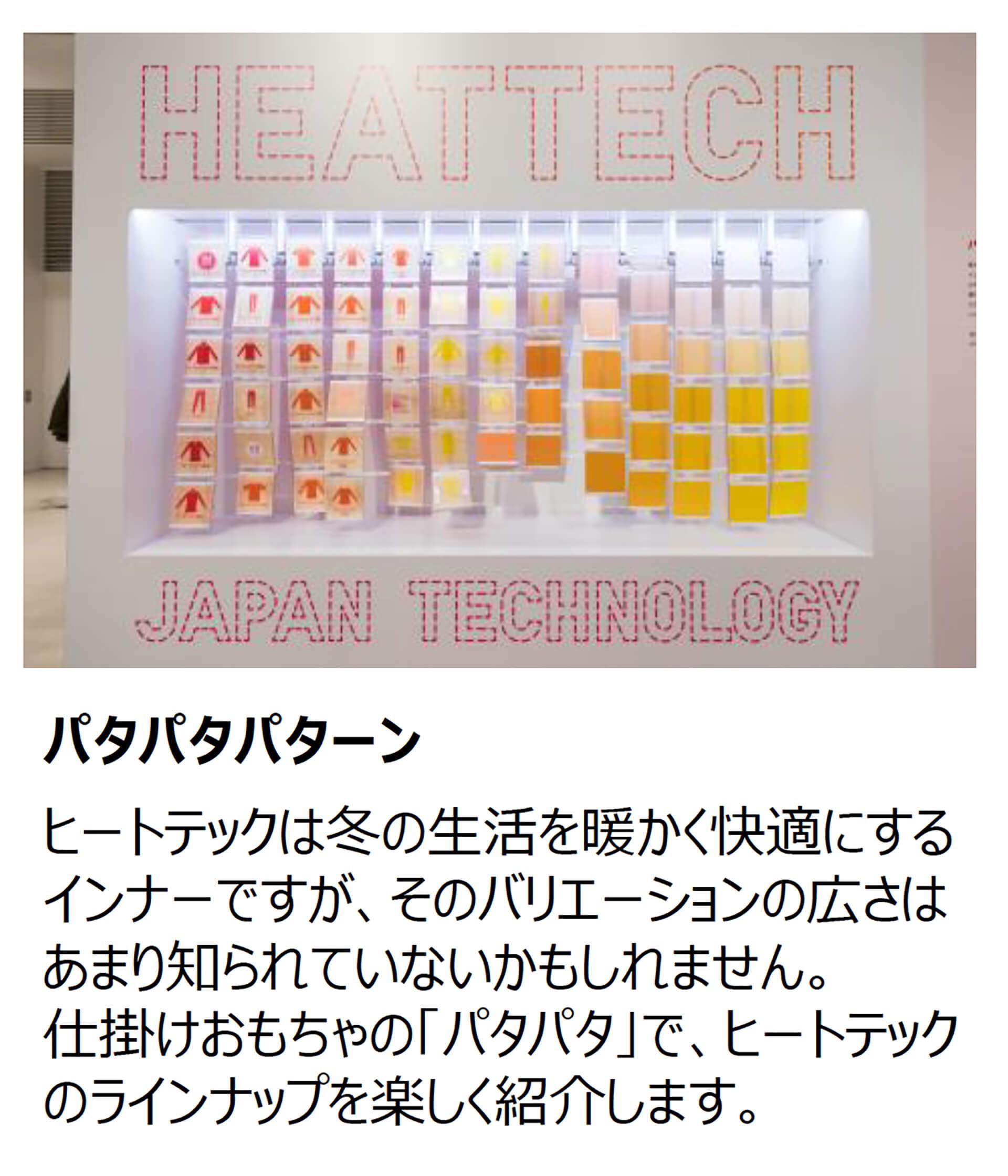 UNIQLO TOKYO「LifeWear PLAY」