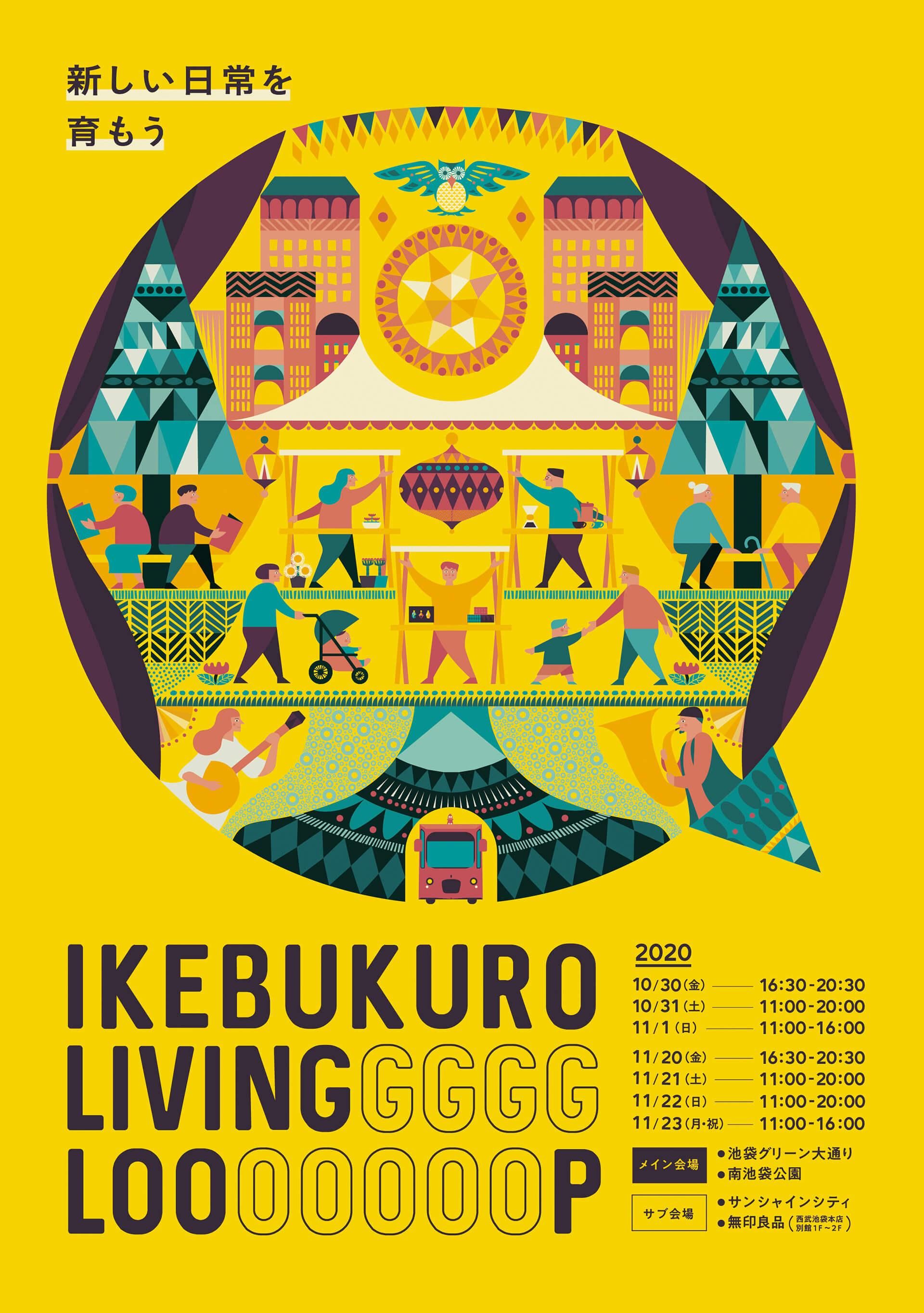 IKEBUKURO LIVING LOOP2020