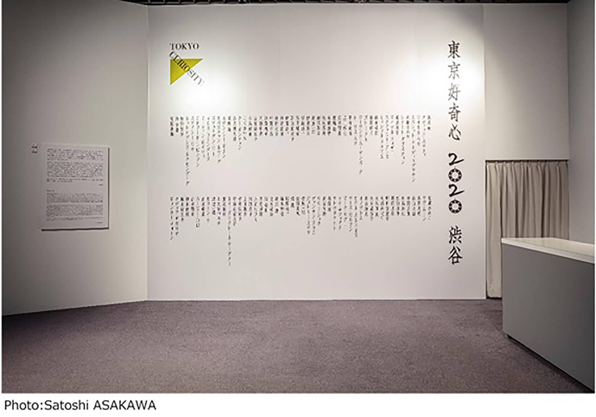 東京好奇心 2020 渋谷