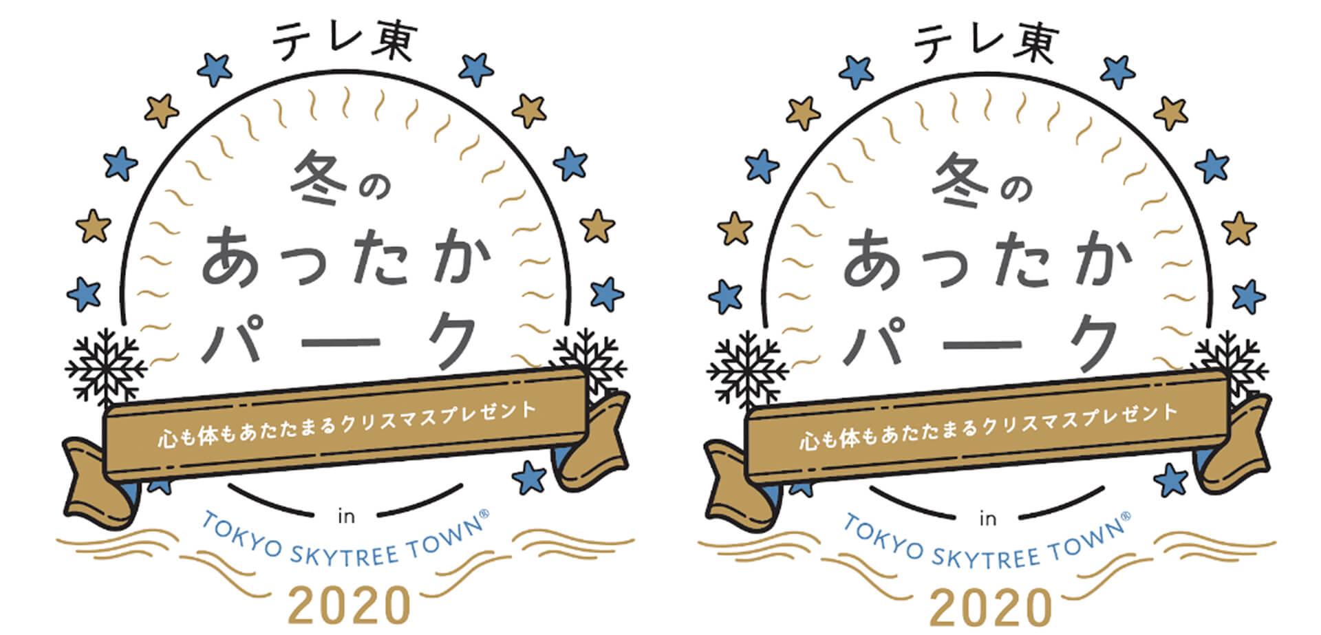 テレ東 冬のあったかパーク2020 in TOKYO SKYTREE TOWN(R)