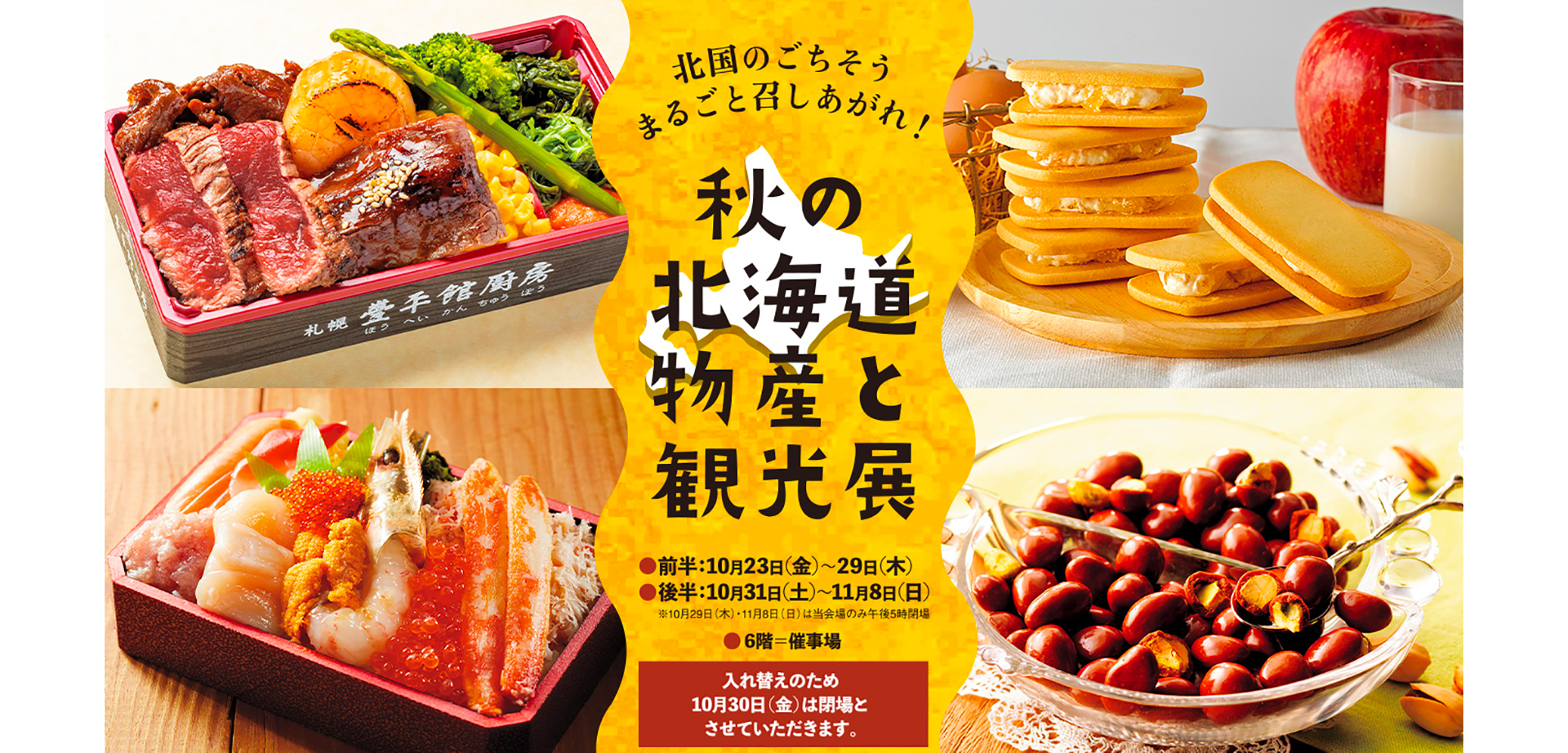 【そごう千葉店】秋の北海道物産と観光展