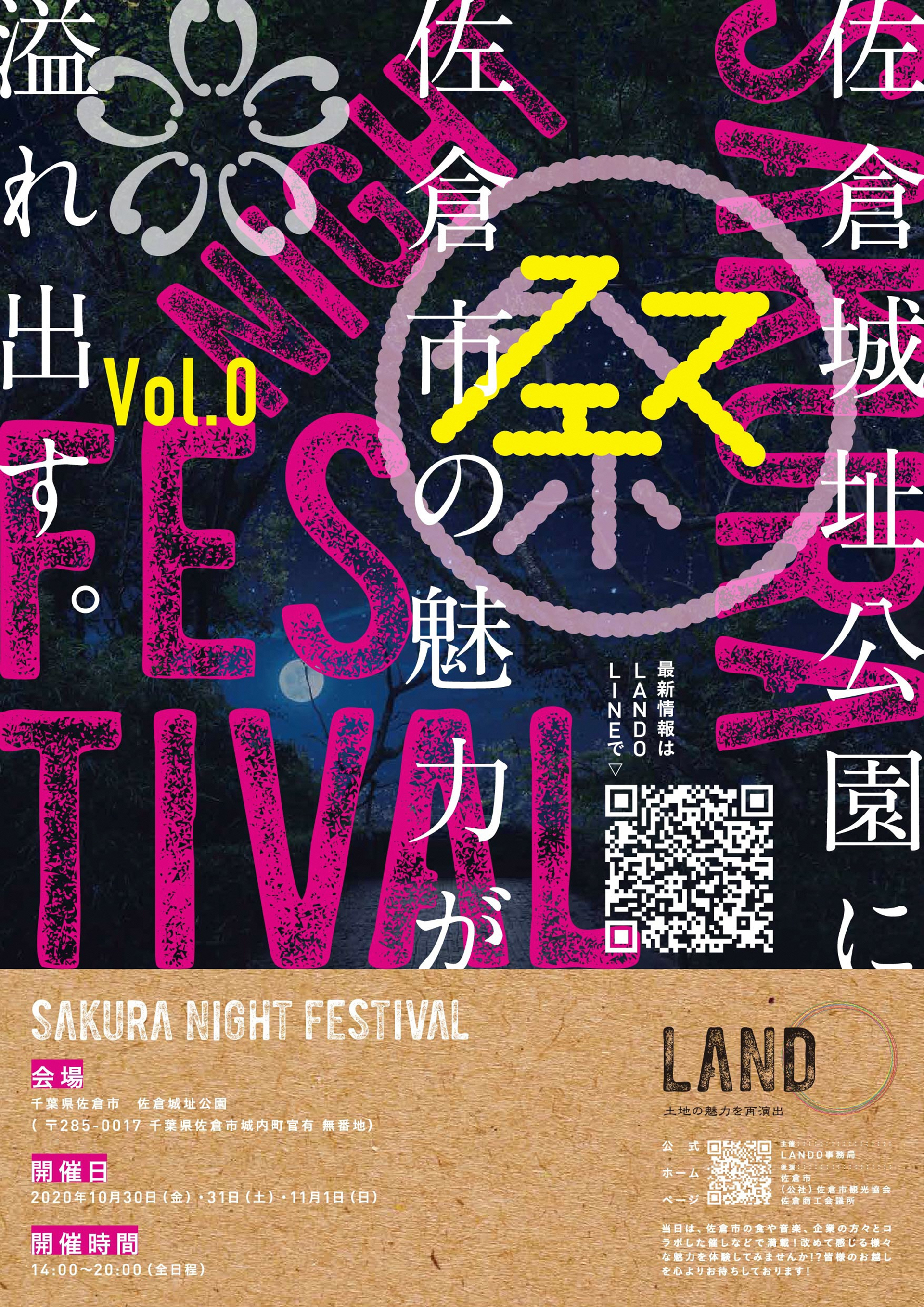 LANDO SAKURA ~NIGHT FESTIVAL~