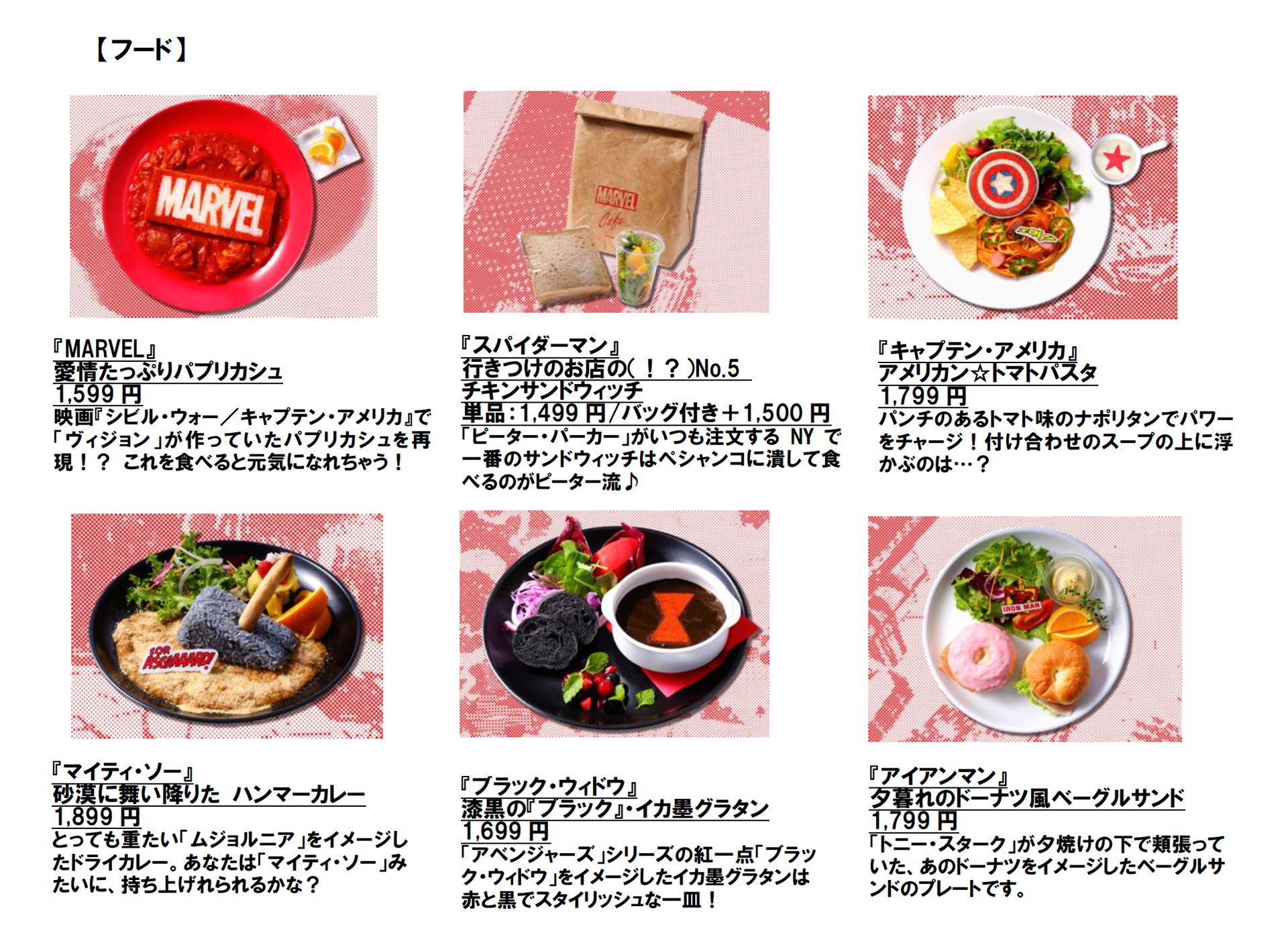「MARVEL」cafe produced by OH MY CAFE
