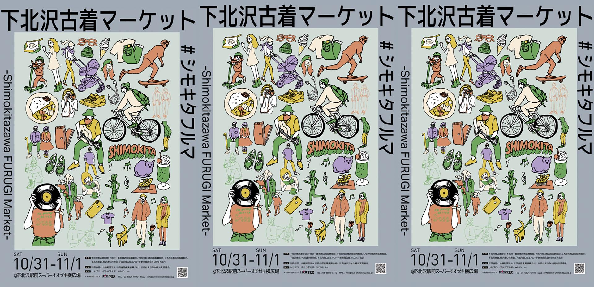 下北沢古着マーケット-Shimokitazawa FURUGI Market-