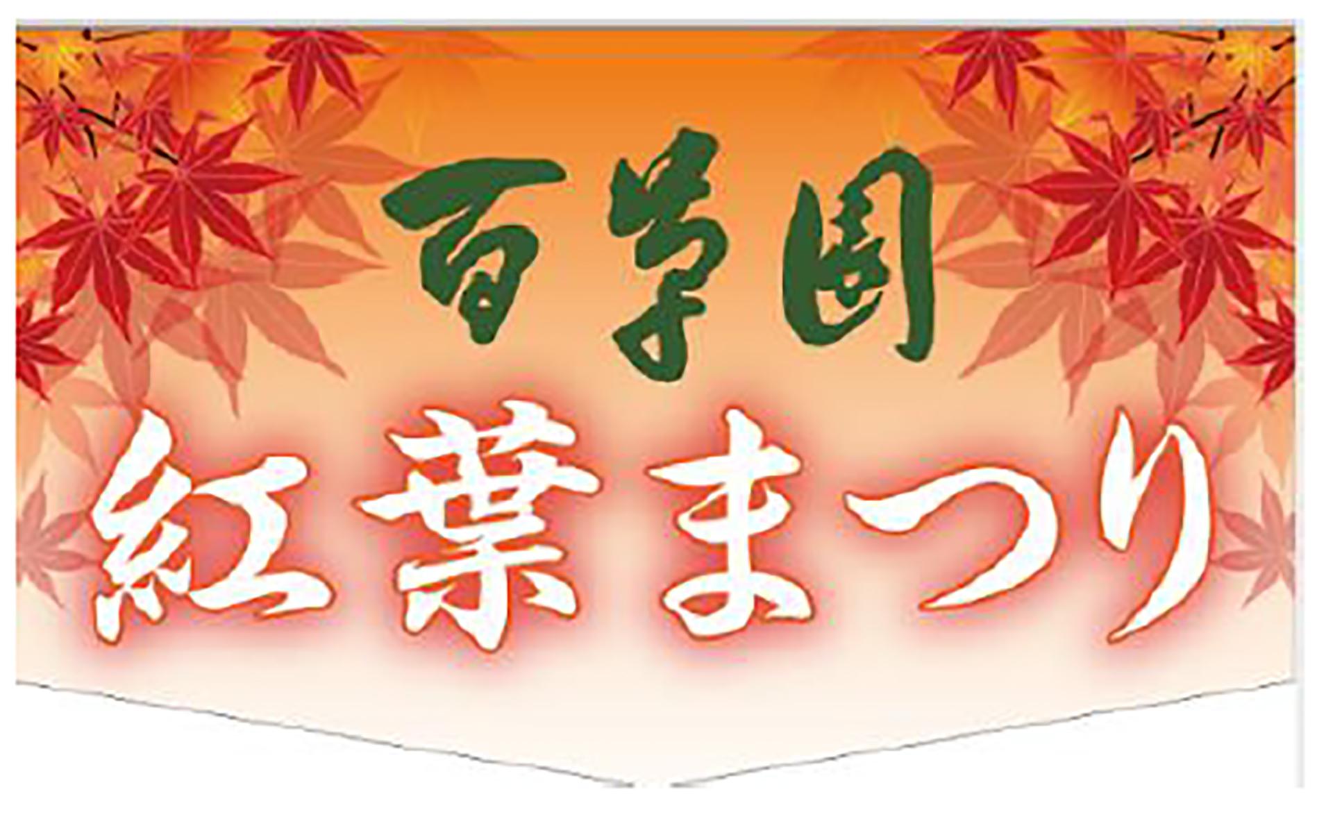 京王百草園「紅葉まつり」