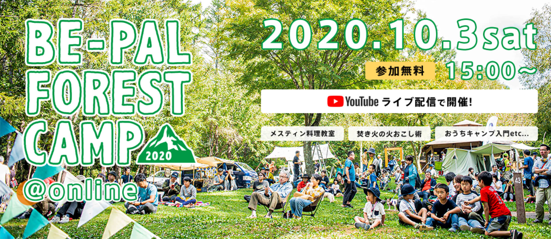 BE-PAL FOREST CAMP2020 @online