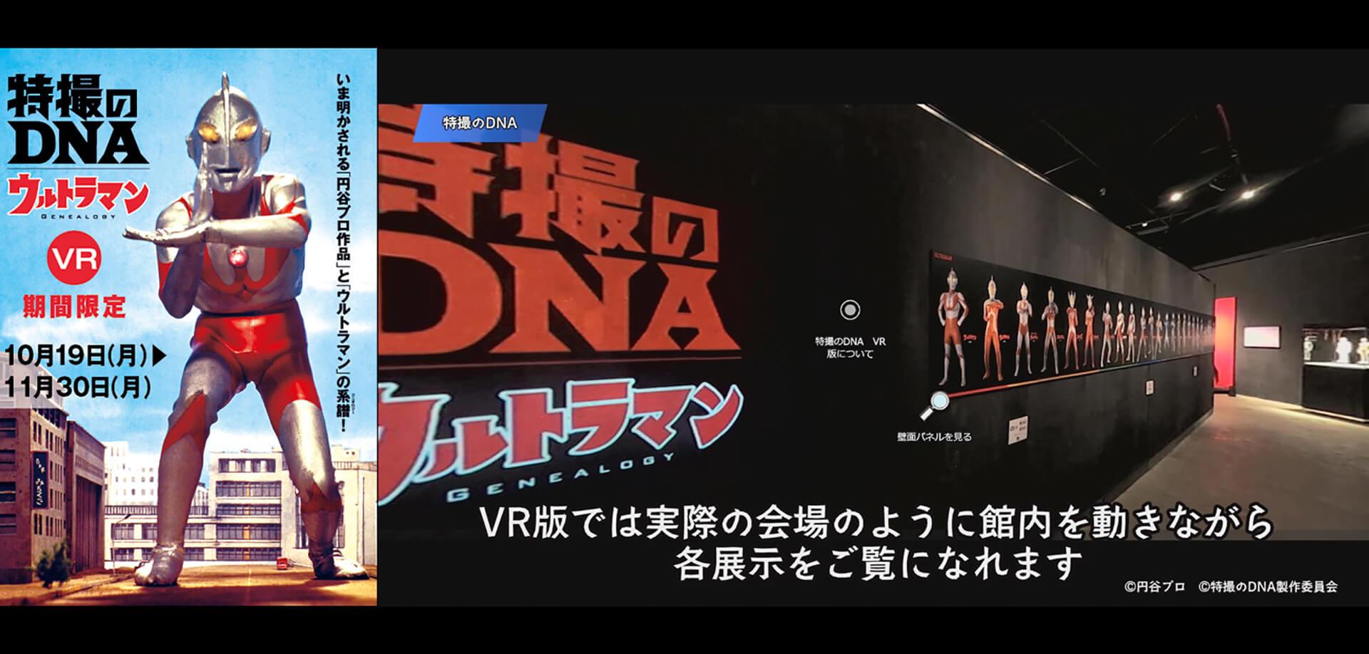 「特撮のDNA―ウルトラマン Genealogy」VR版