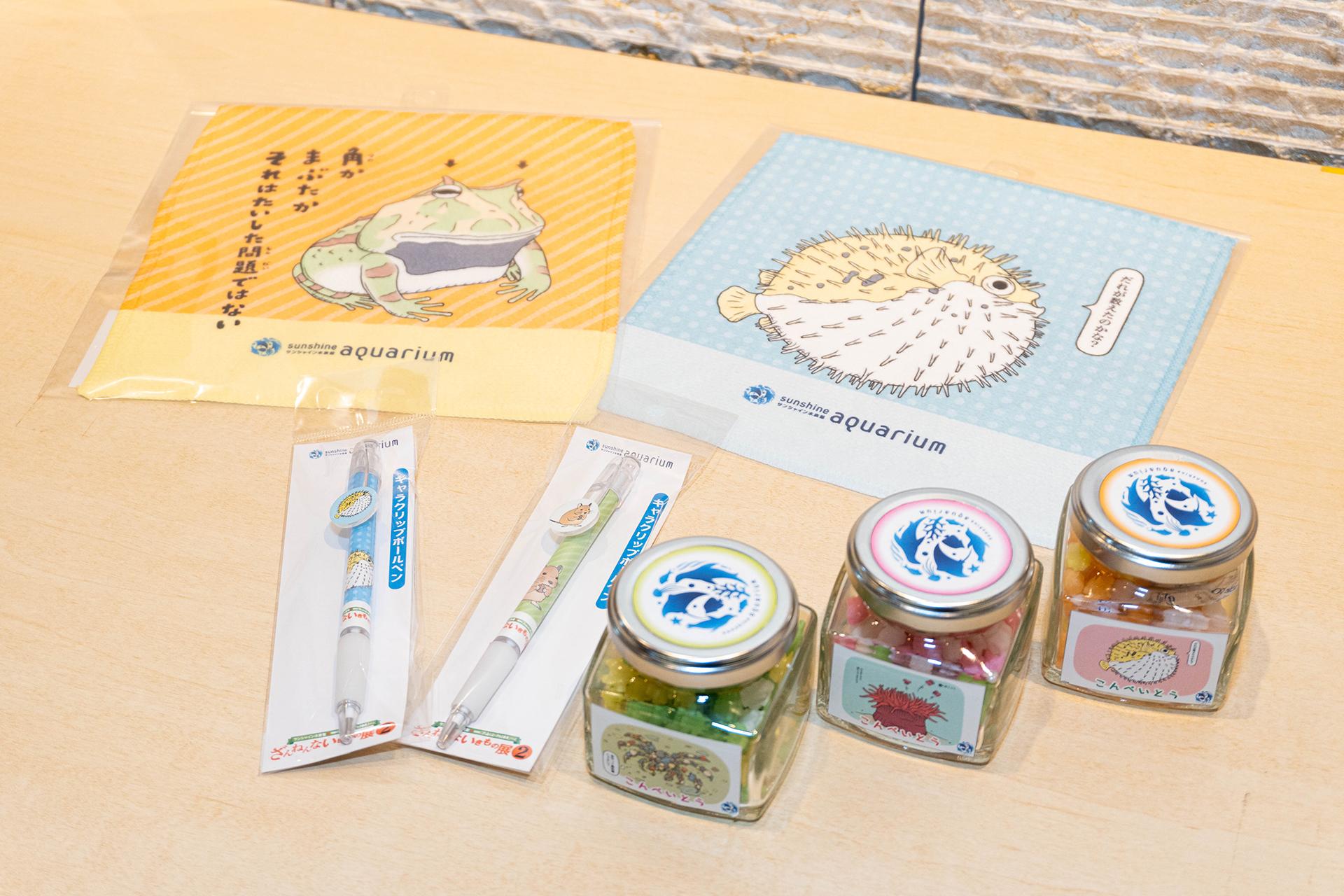 サンシャイン水族館・ざんねんないきもの展2