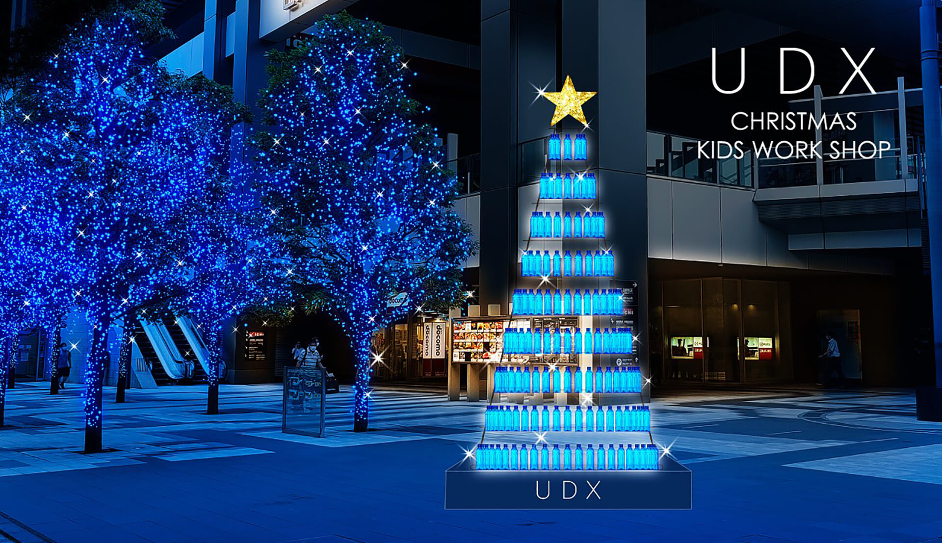 UDX Illumination 2020