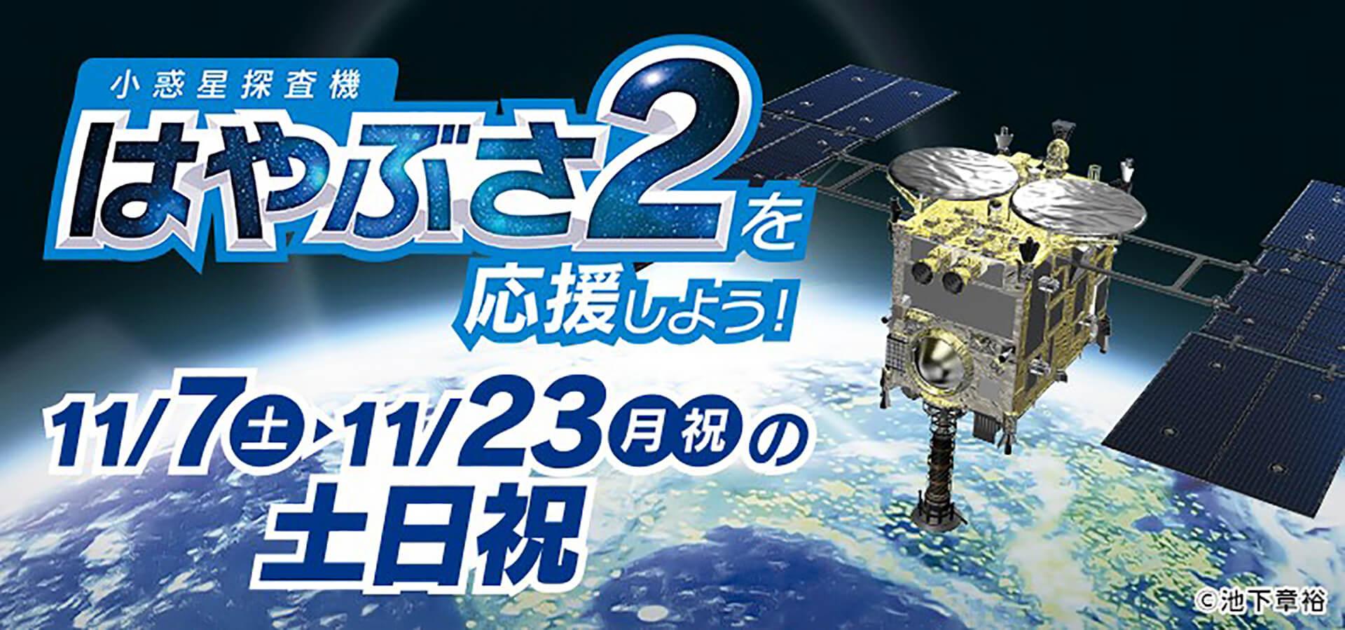 小惑星探査機はやぶさ2を応援しよう!