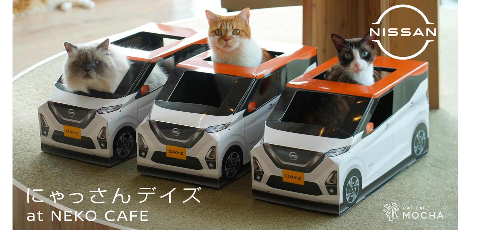 ねこ用日産軽自動車「にゃっさんデイズ」と猫カフェ「MOCHA」のコラボ企画