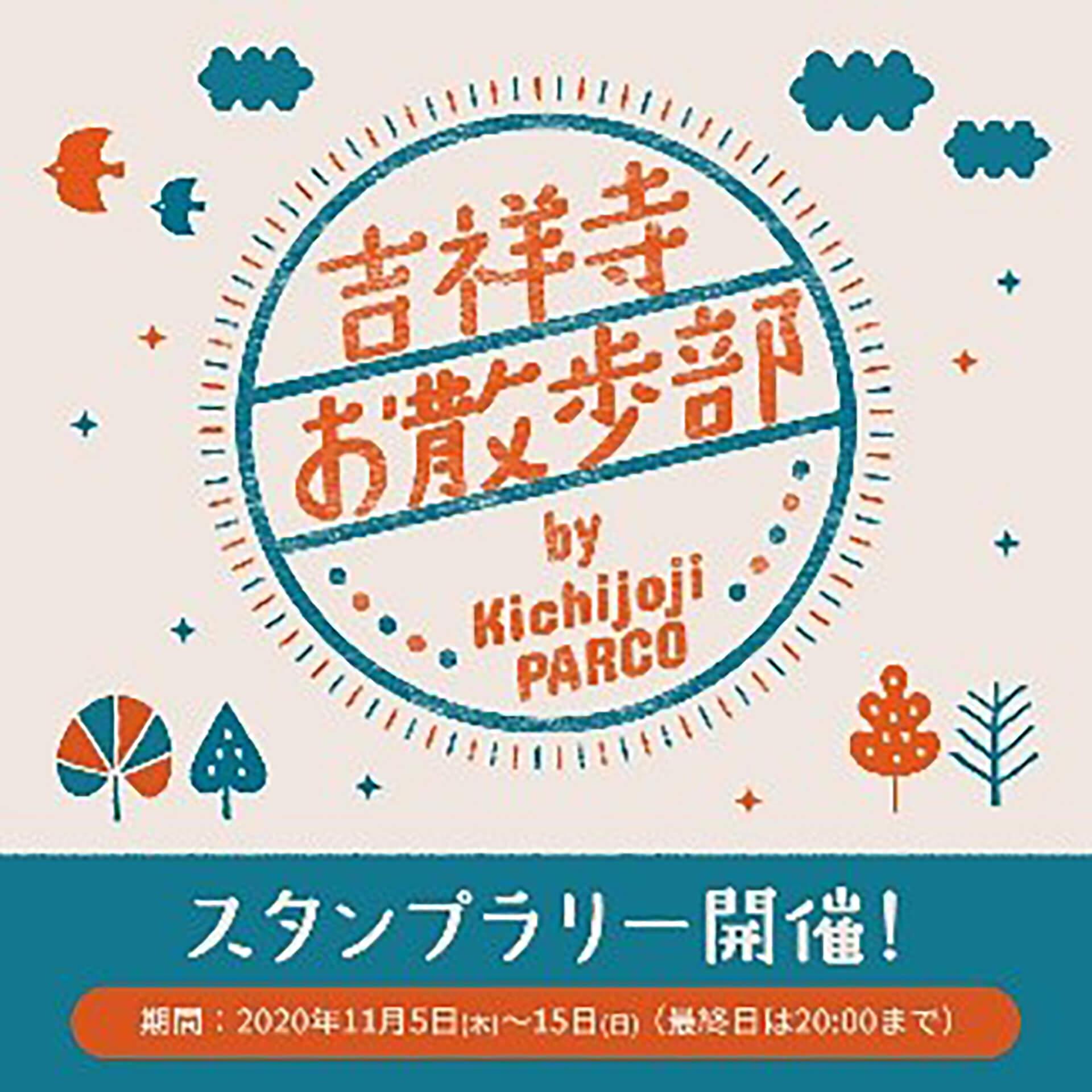 吉祥寺お散歩スタンプラリー by Kichijoji PARCO
