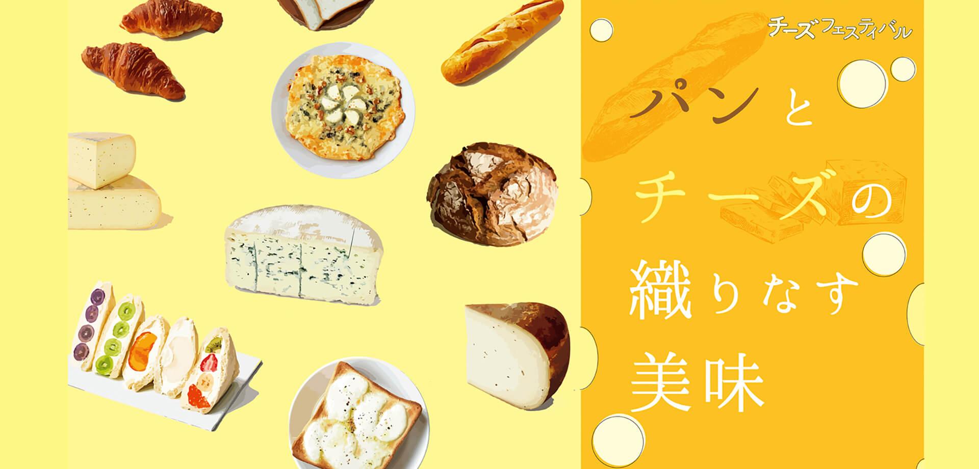 パンとチーズの織りなす美味