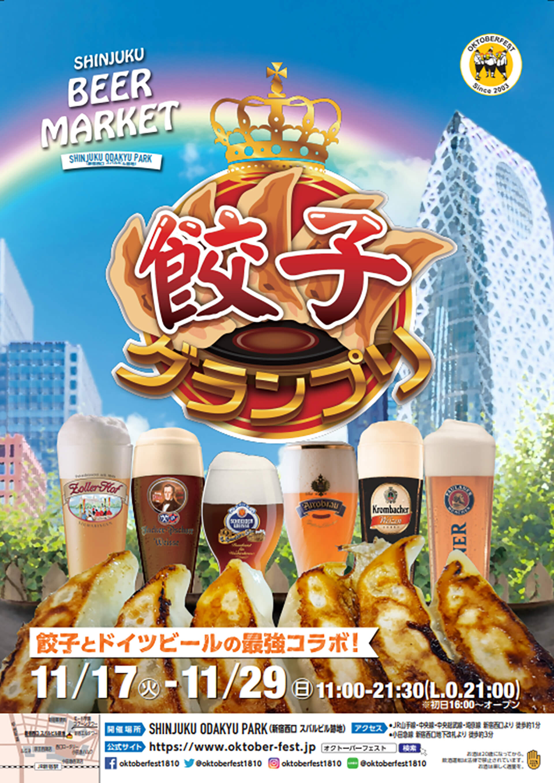 餃子グランプリ with BEER MARKET