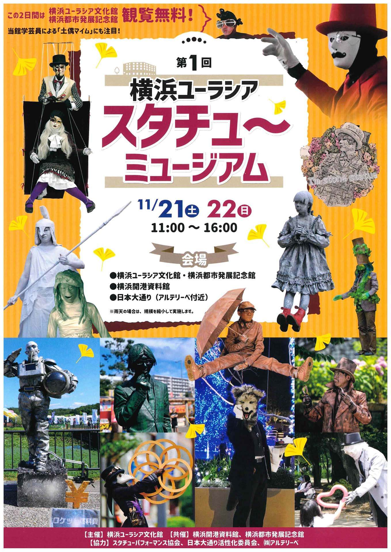 第1回 横浜ユーラシア・スタチュー・ミュージアム