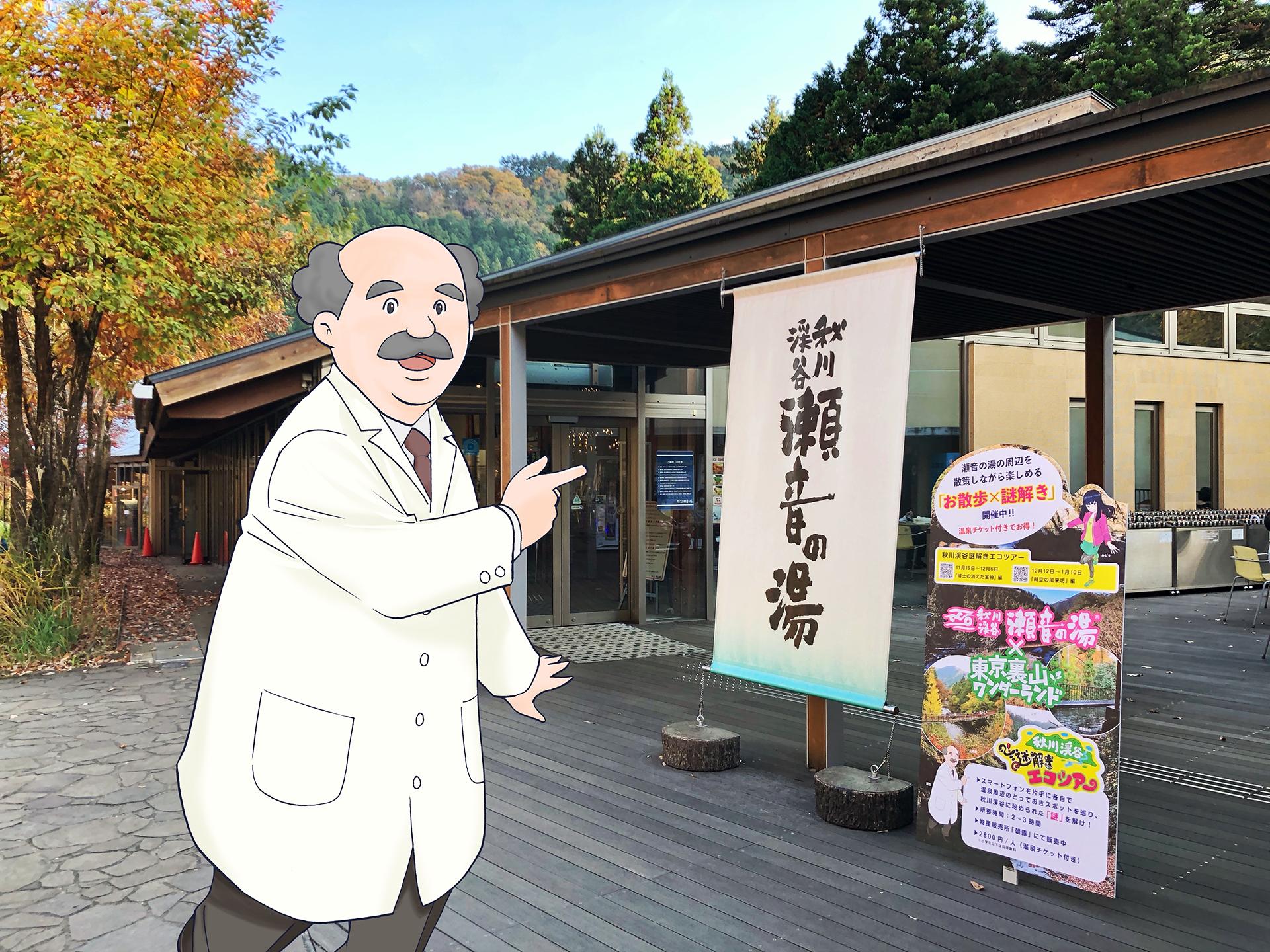 「秋川渓谷謎解きエコツアー」第3弾・温泉施設「瀬音の湯」タイアップ