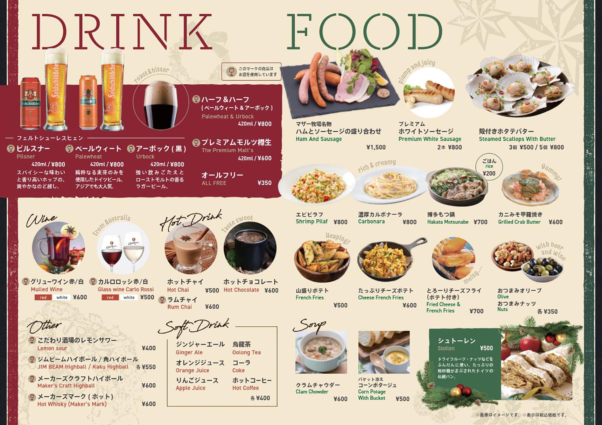 縁日テラス-クリスマスマーケット-