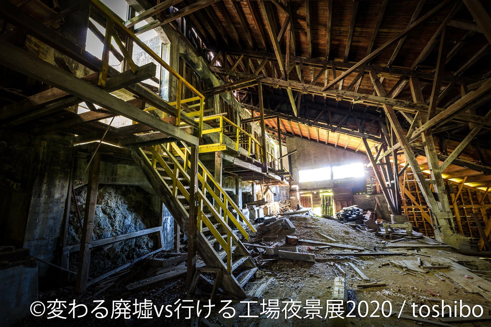 「変わる廃墟 VS 行ける工場夜景展」
