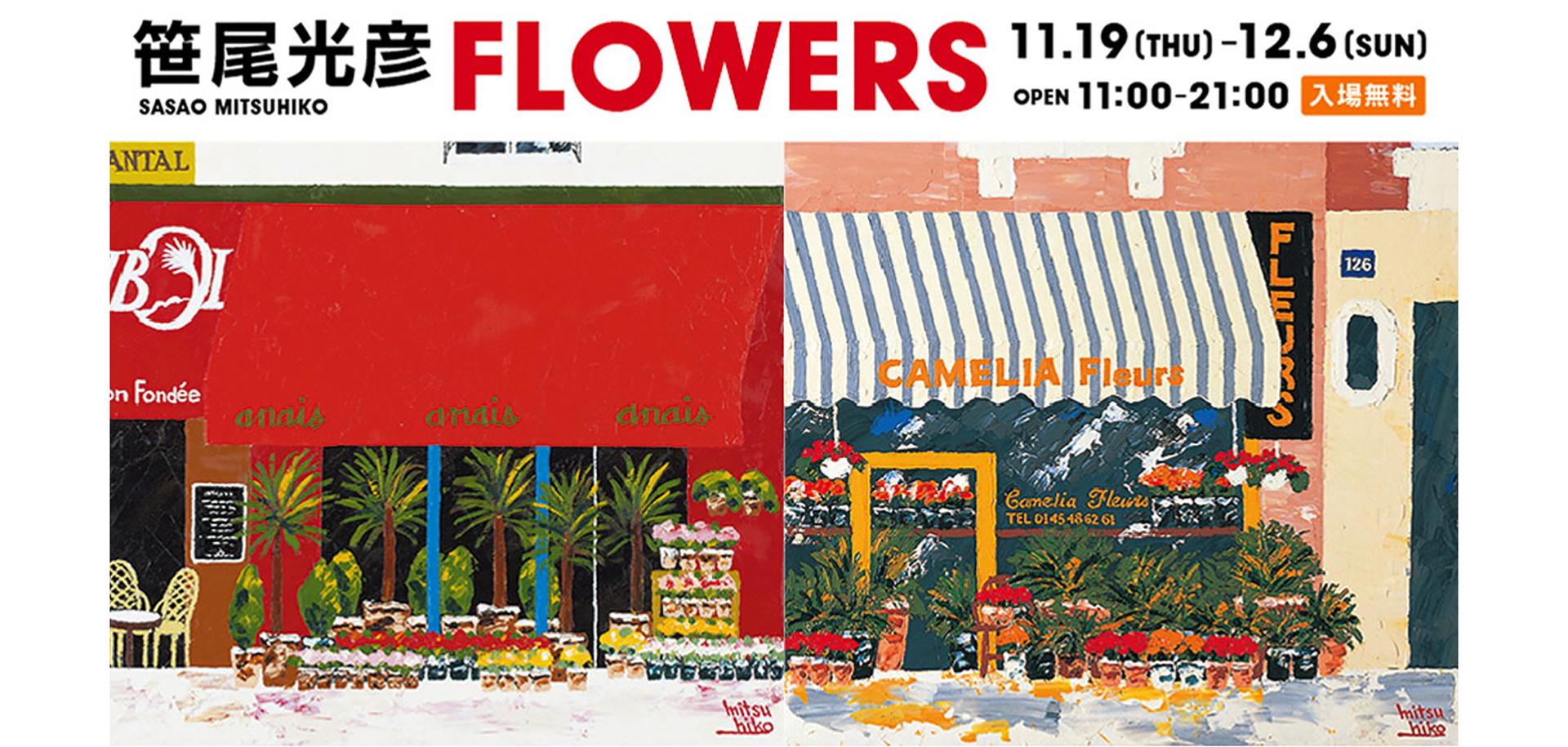笹尾光彦展 FLOWERS