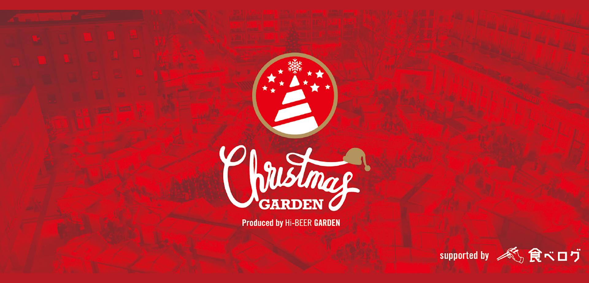 「クリスマスガーデ