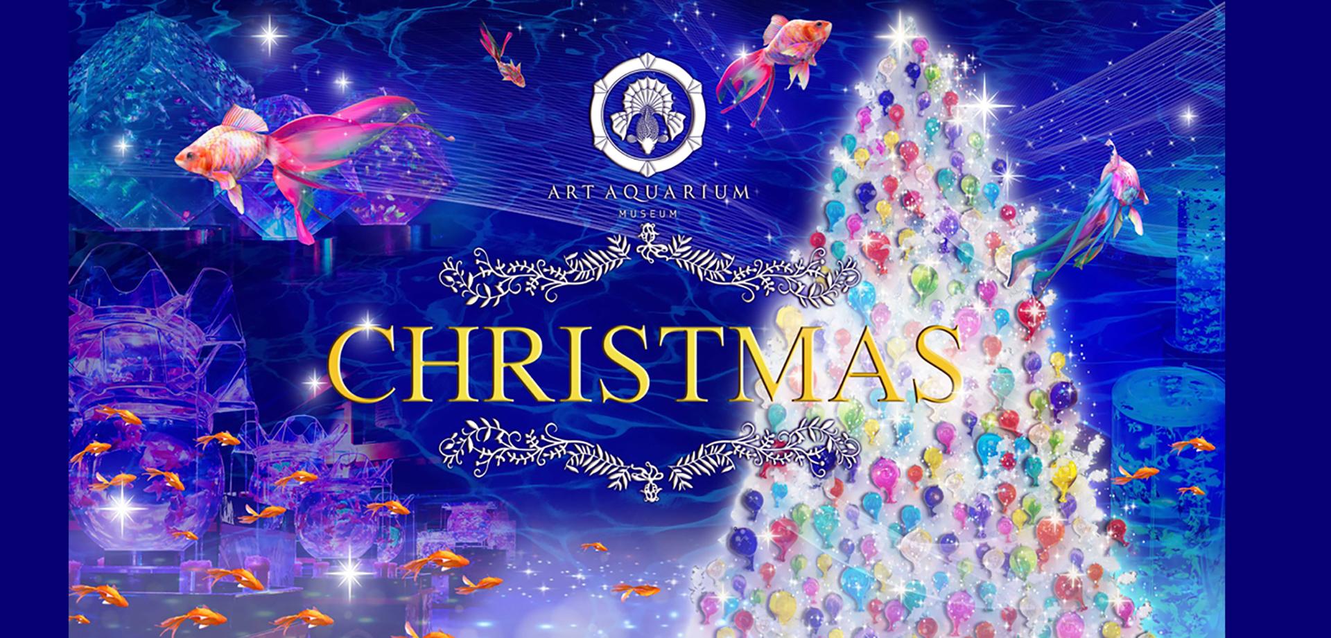 アートアクアリウム「クリスマス」