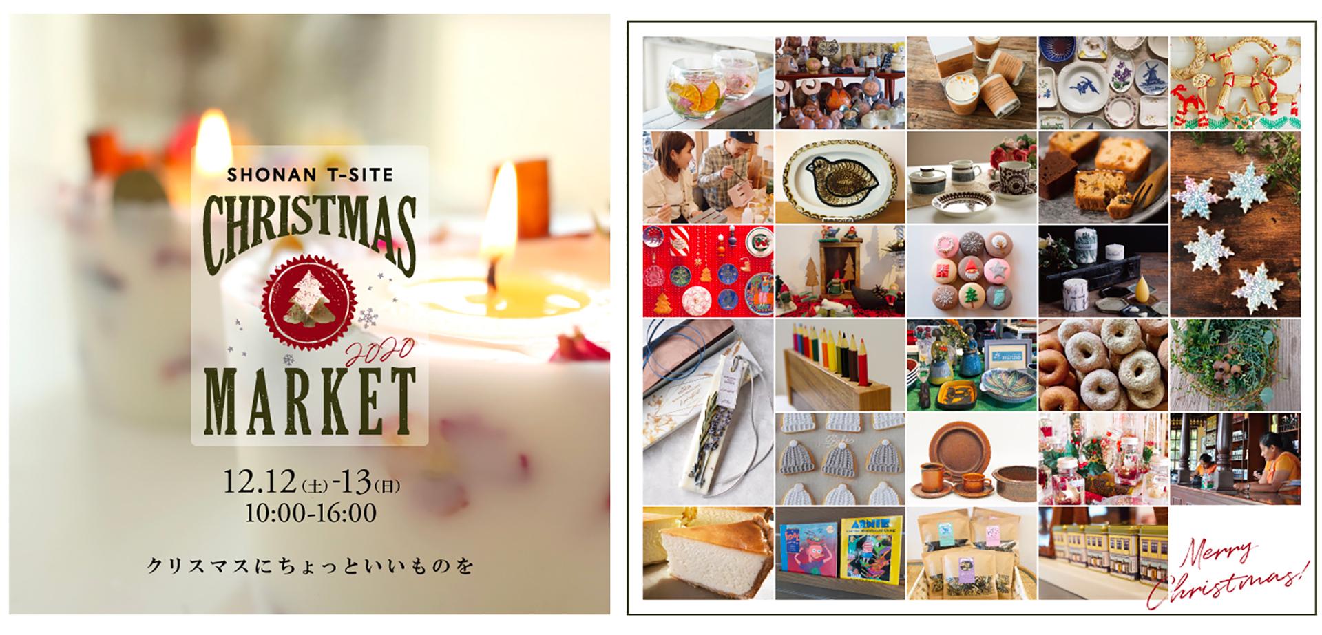 湘南T-SITE クリスマスマーケット2020