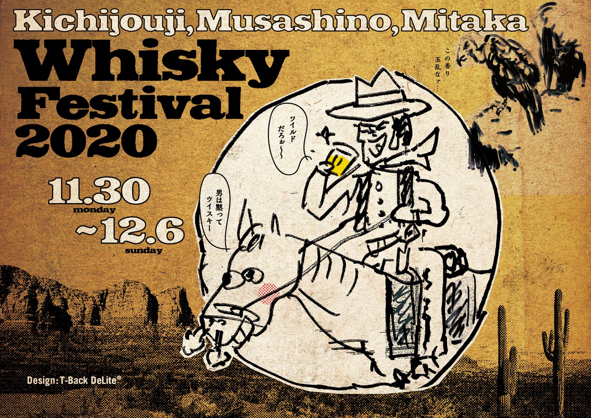 吉祥寺武蔵野三鷹ウイスキーフェスティバル2020