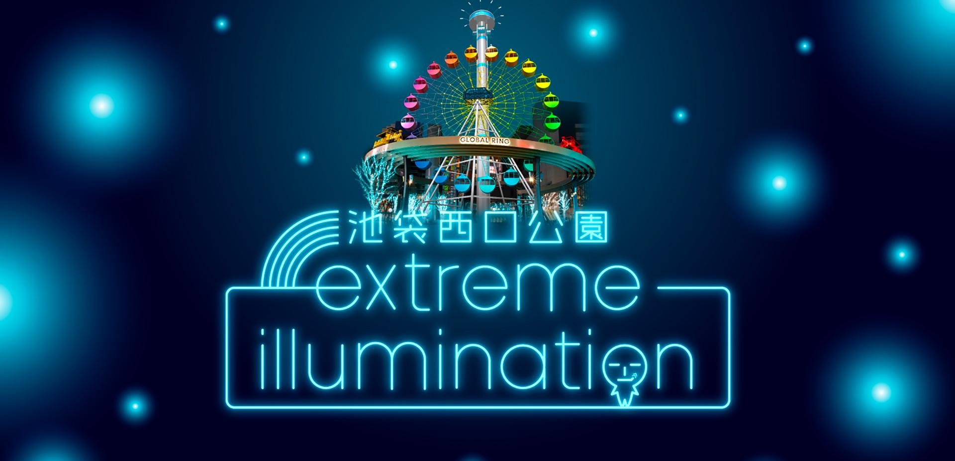 池袋西口公園extremeイルミネーション2020・夜空のVR遊園地