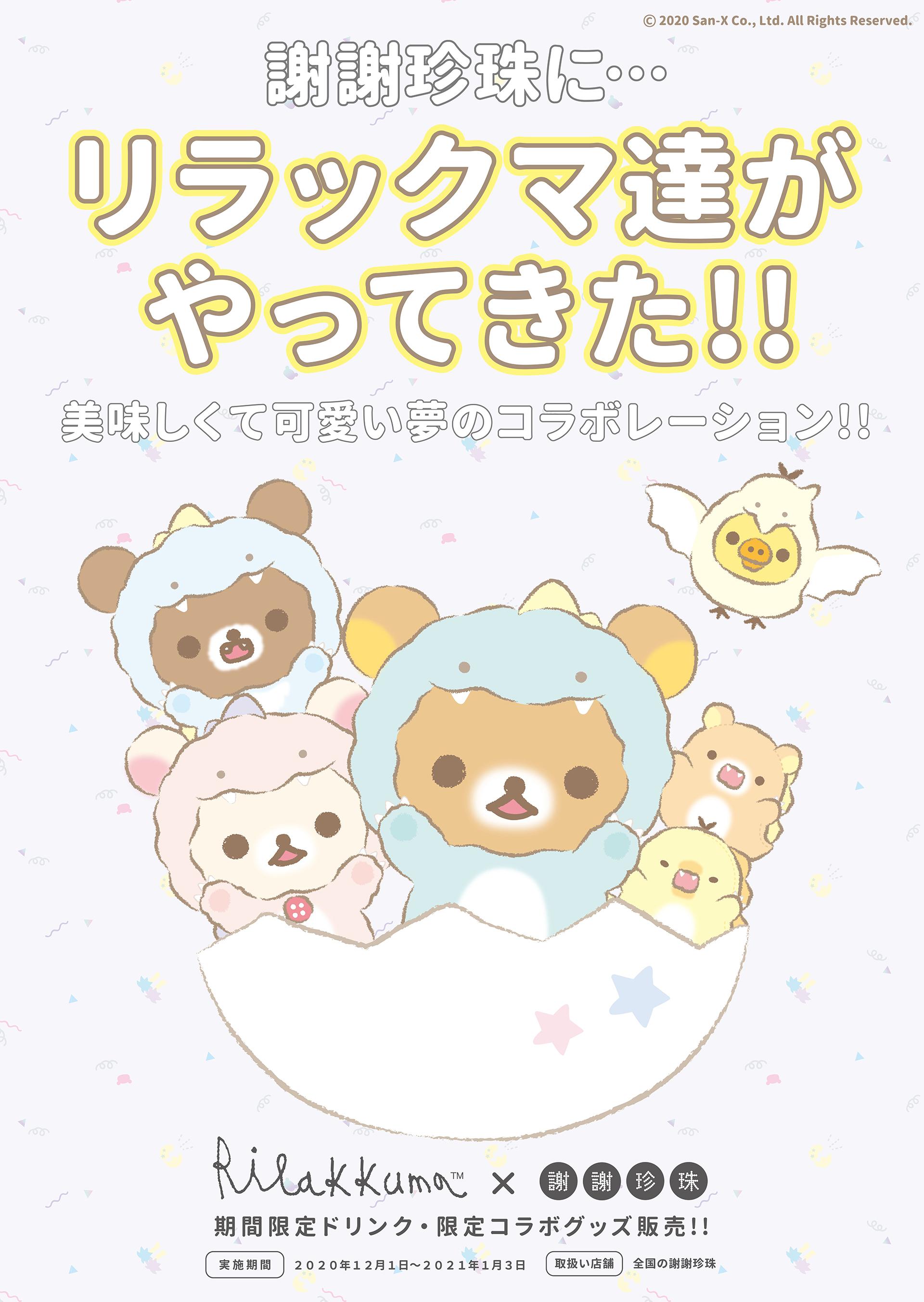 黒糖生タピオカ専門店『謝謝珍珠』×『リラックマ』夢のコラボレーション