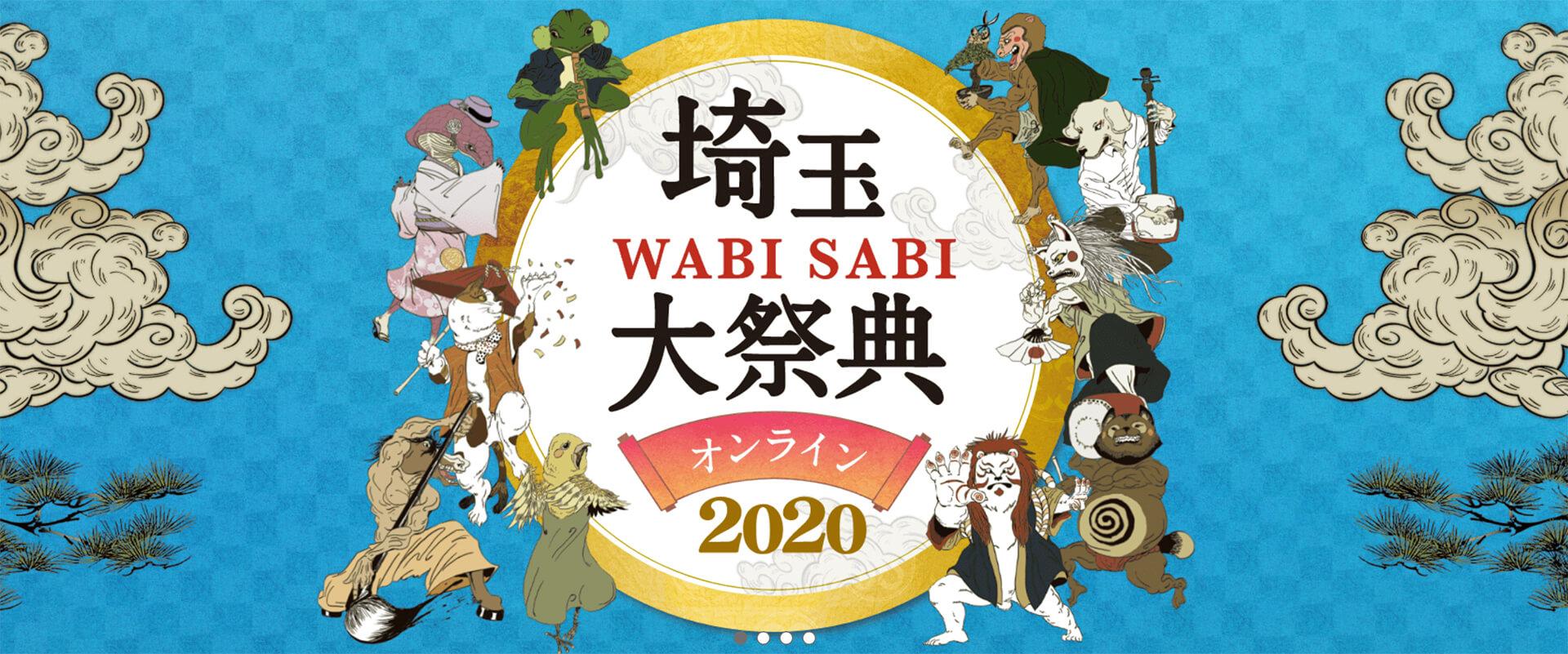埼玉 WABI SABI 大祭典 2020