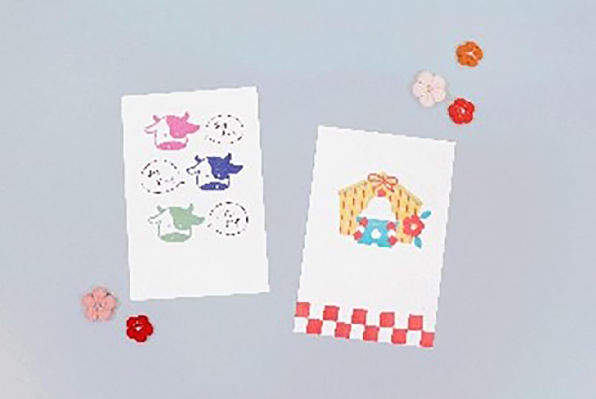 ふみの日オンライン2020 ~年賀状を書こう~