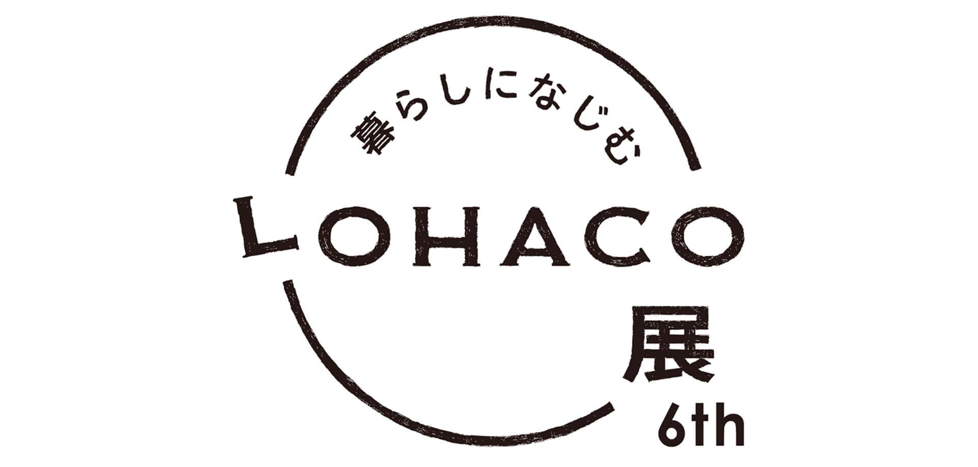 暮らしになじむ LOHACO展.com