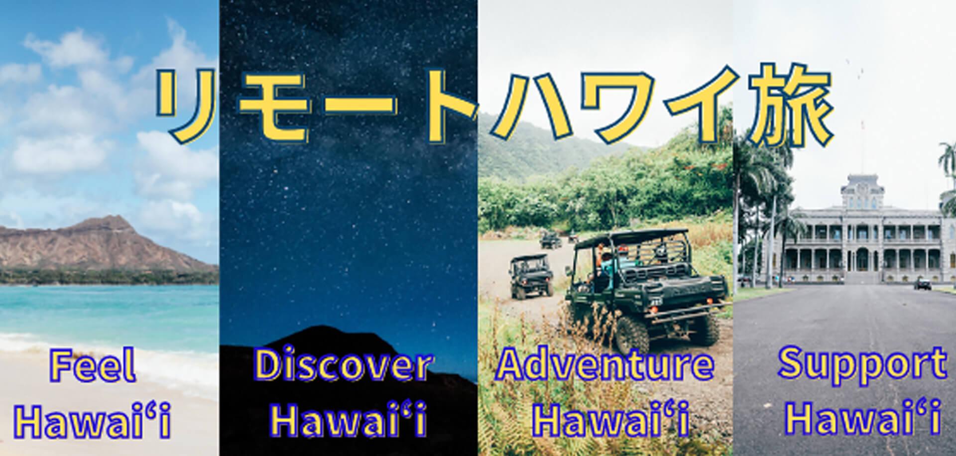 リモートハワイ旅