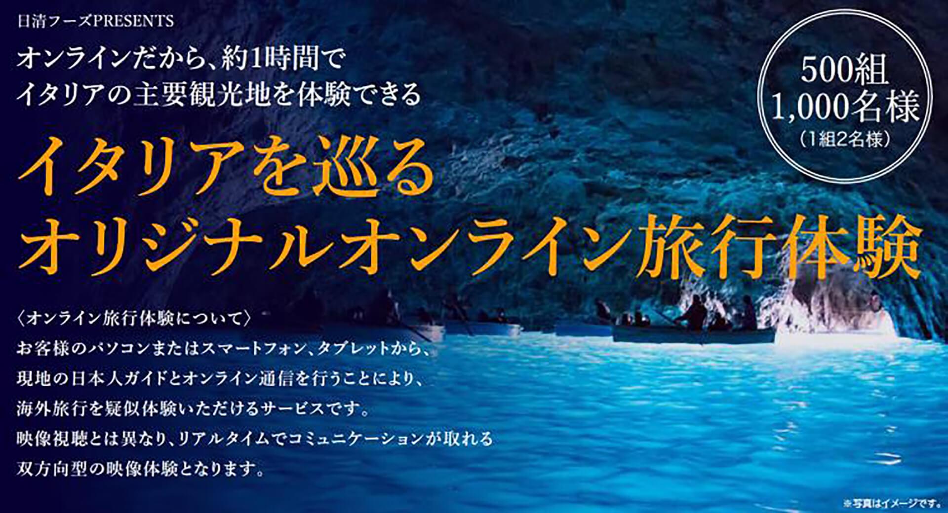 「青の洞窟」 25th Anniversaryキャンペーン