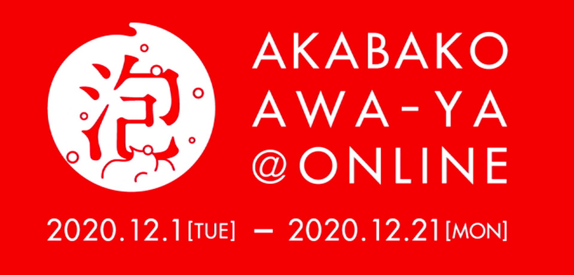 赤箱 AWA-YA@ONLINE