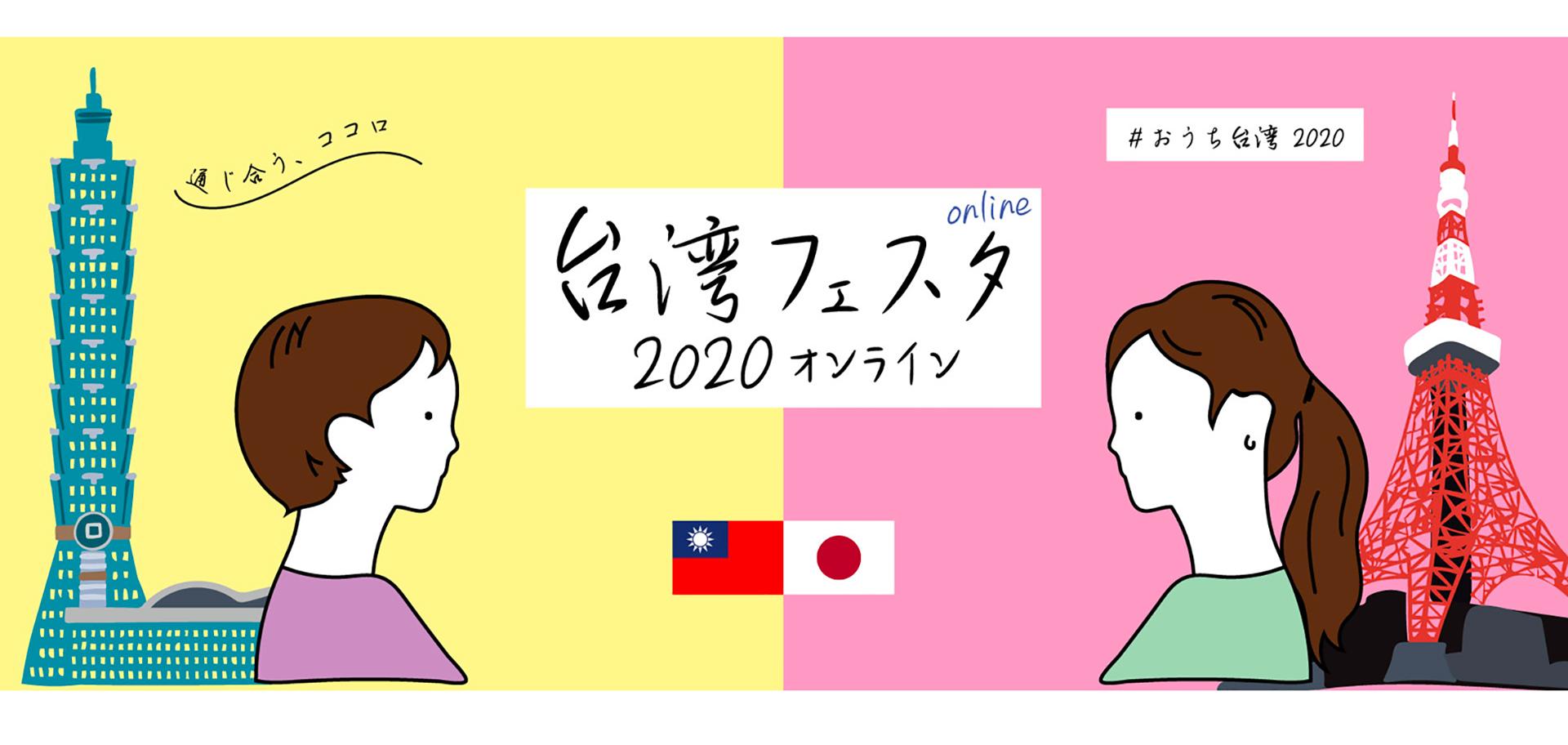 台湾フェスタ2020オンライン