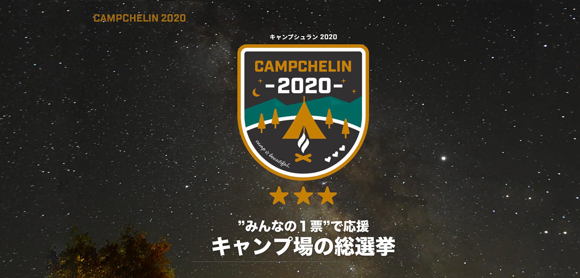 #CAMPCHELIN「キャンプシュラン2020」