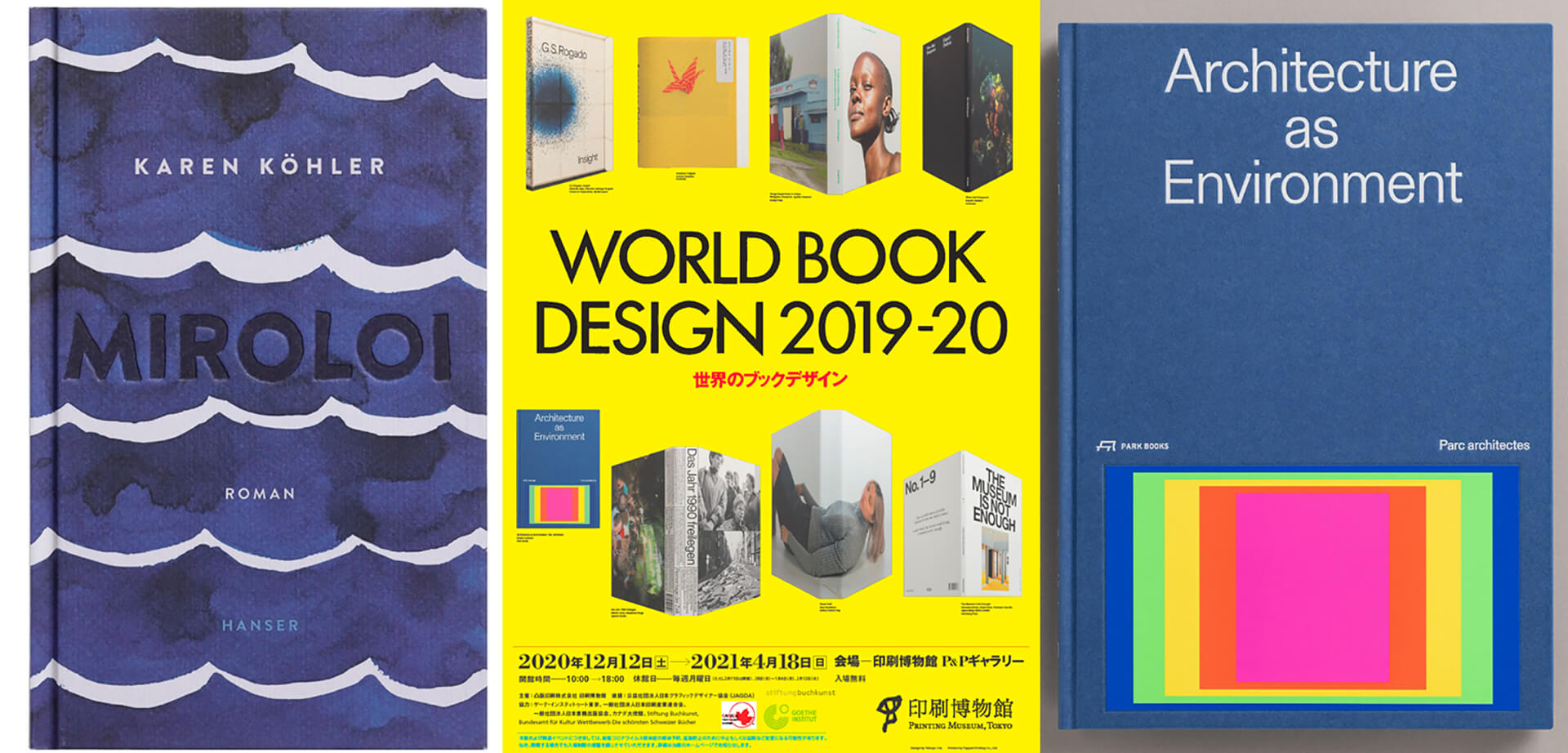 「世界のブックデザイン2019-20」展