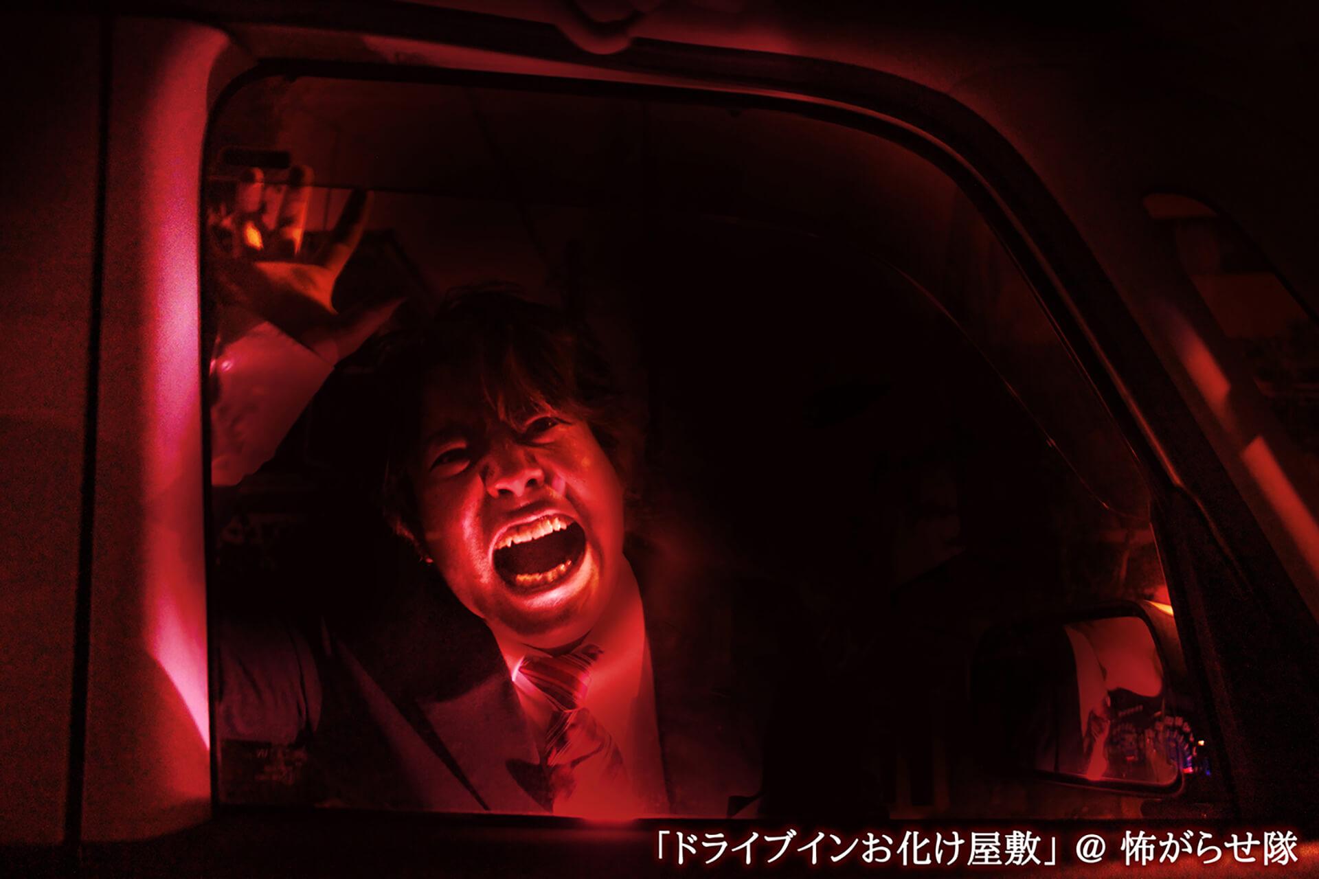 『ドライブインお化け屋敷』東京タワー
