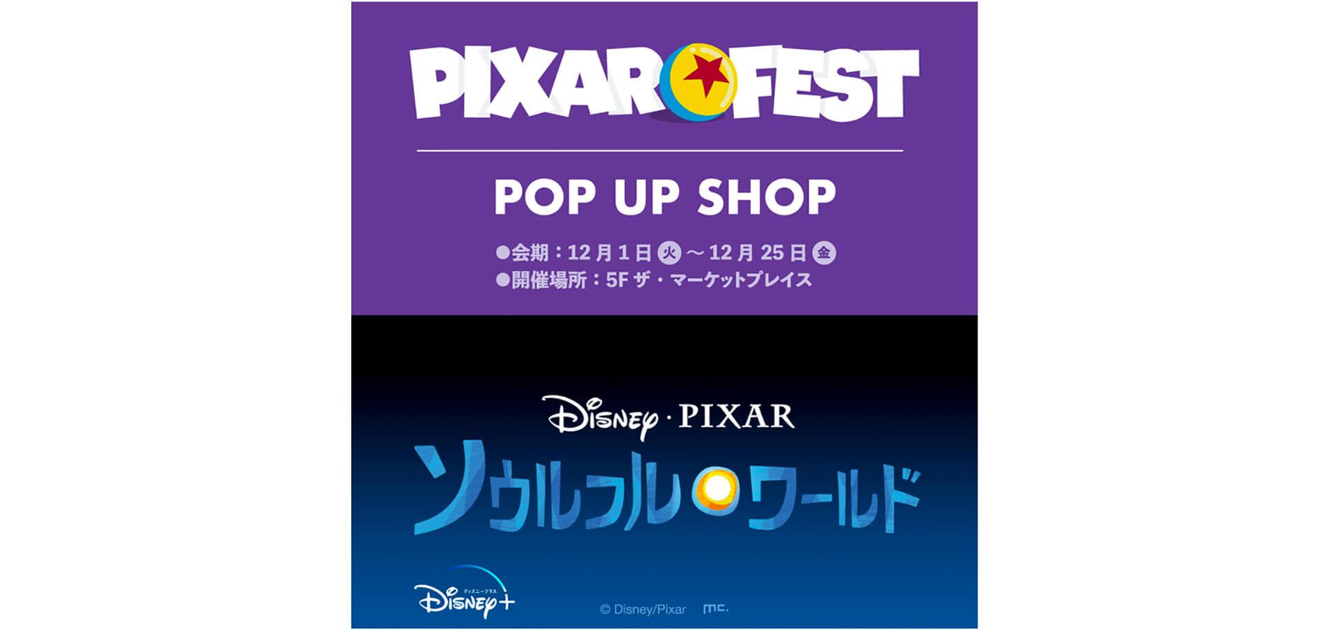 「PIXAR FEST」POP UP SHOP
