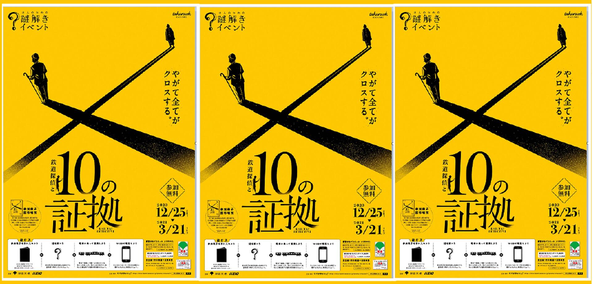 京王電鉄『鉄道探偵と10の証拠』