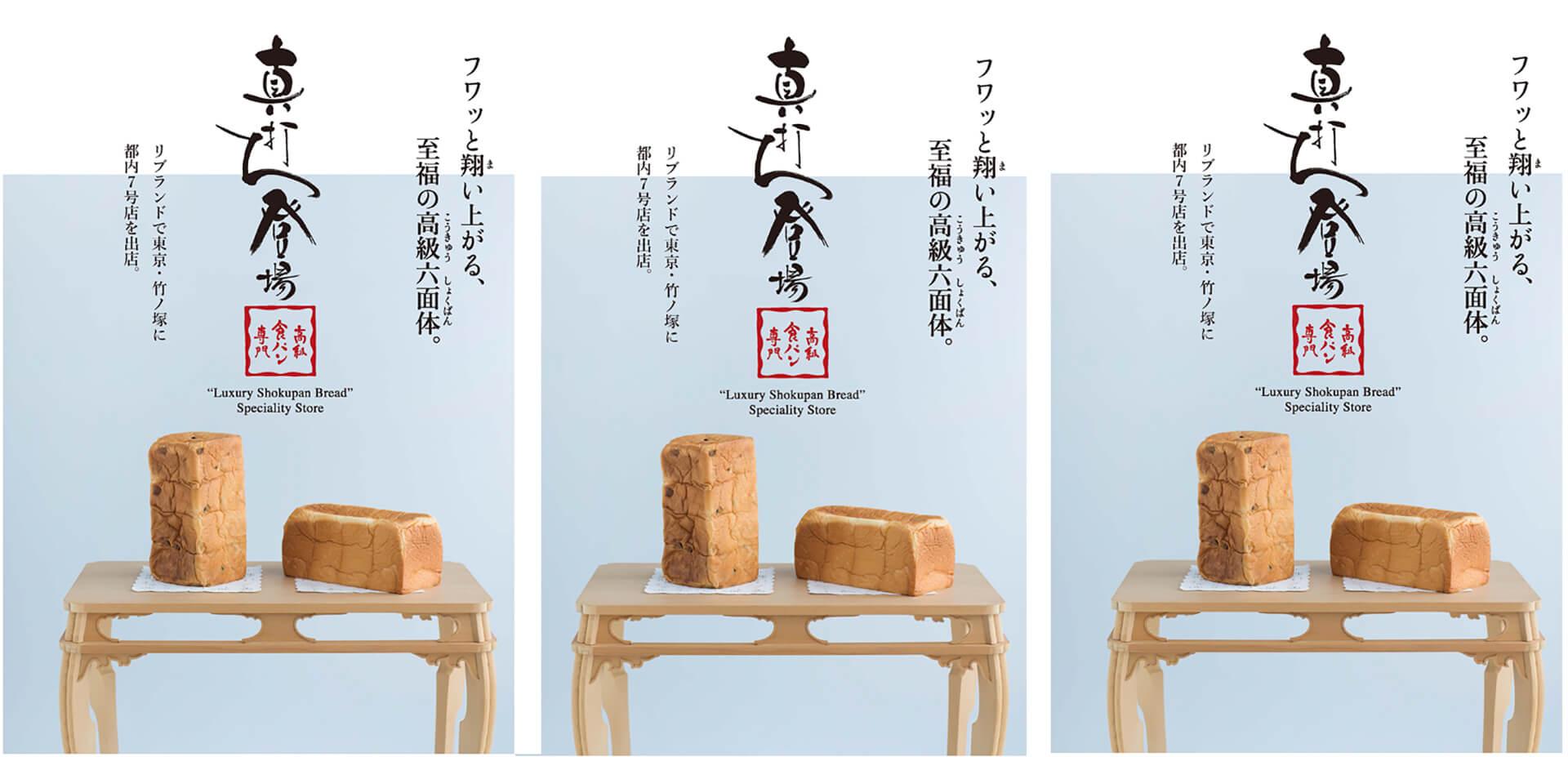 """高級食パン専門店 """"真打ち登場""""竹ノ塚店"""